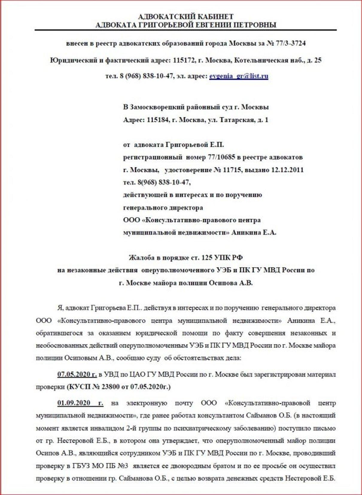 Жалоба-отзыв: Коррупция в МВД - Кто правит банкетом, и считаются ли правоохранительные органы с указанием вышестоящих инстанций?