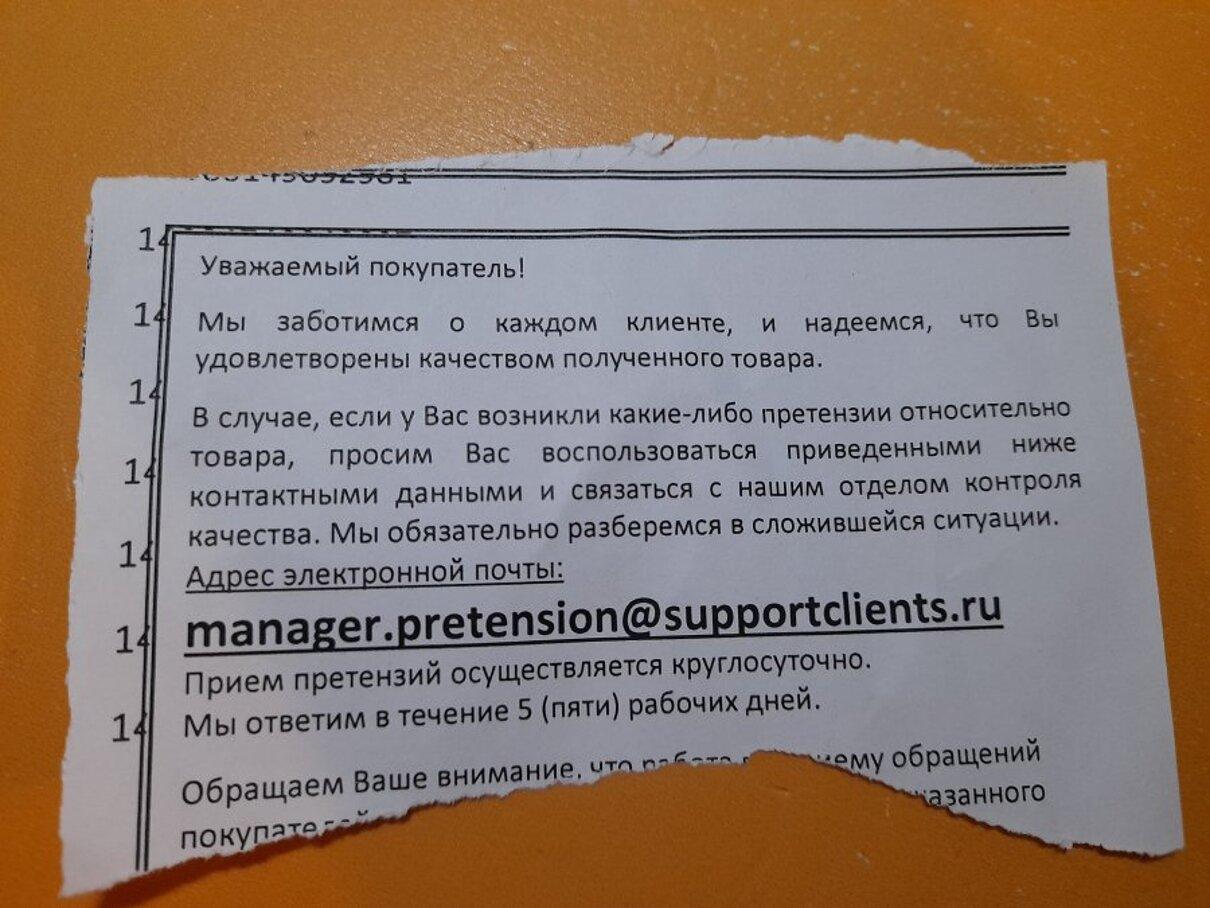 """Жалоба-отзыв: LLC""""Parcels Pro"""" (для ООО """"инмаг"""") - Прислали не то, что заказывала.  Фото №3"""