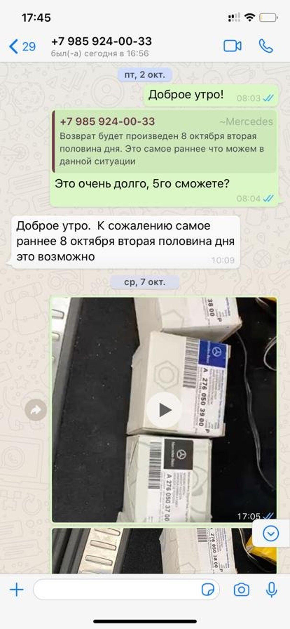 Жалоба-отзыв: Magazinmercedes.ru - Мошенники!!! Не привезли запчасти, не вернули деньги!!!.  Фото №2