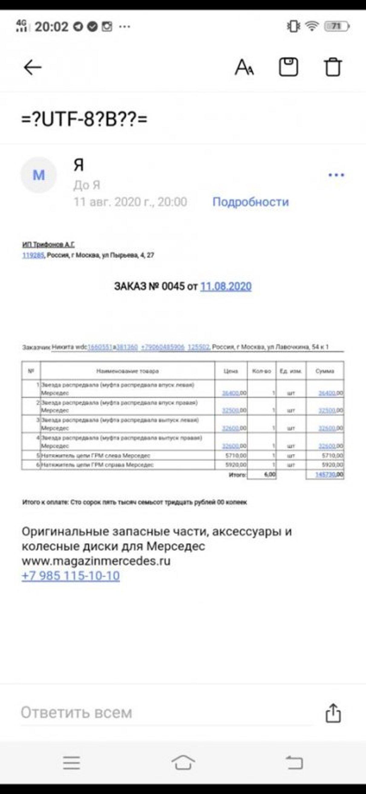 Жалоба-отзыв: Magazinmercedes.ru - Мошенники!!! Не привезли запчасти, не вернули деньги!!!.  Фото №1