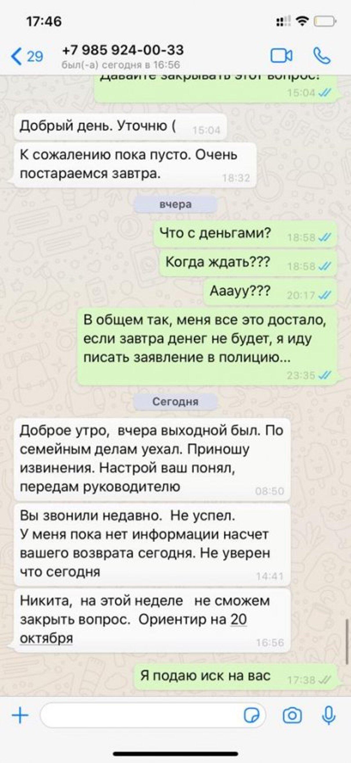 Жалоба-отзыв: Magazinmercedes.ru - Мошенники!!! Не привезли запчасти, не вернули деньги!!!.  Фото №5