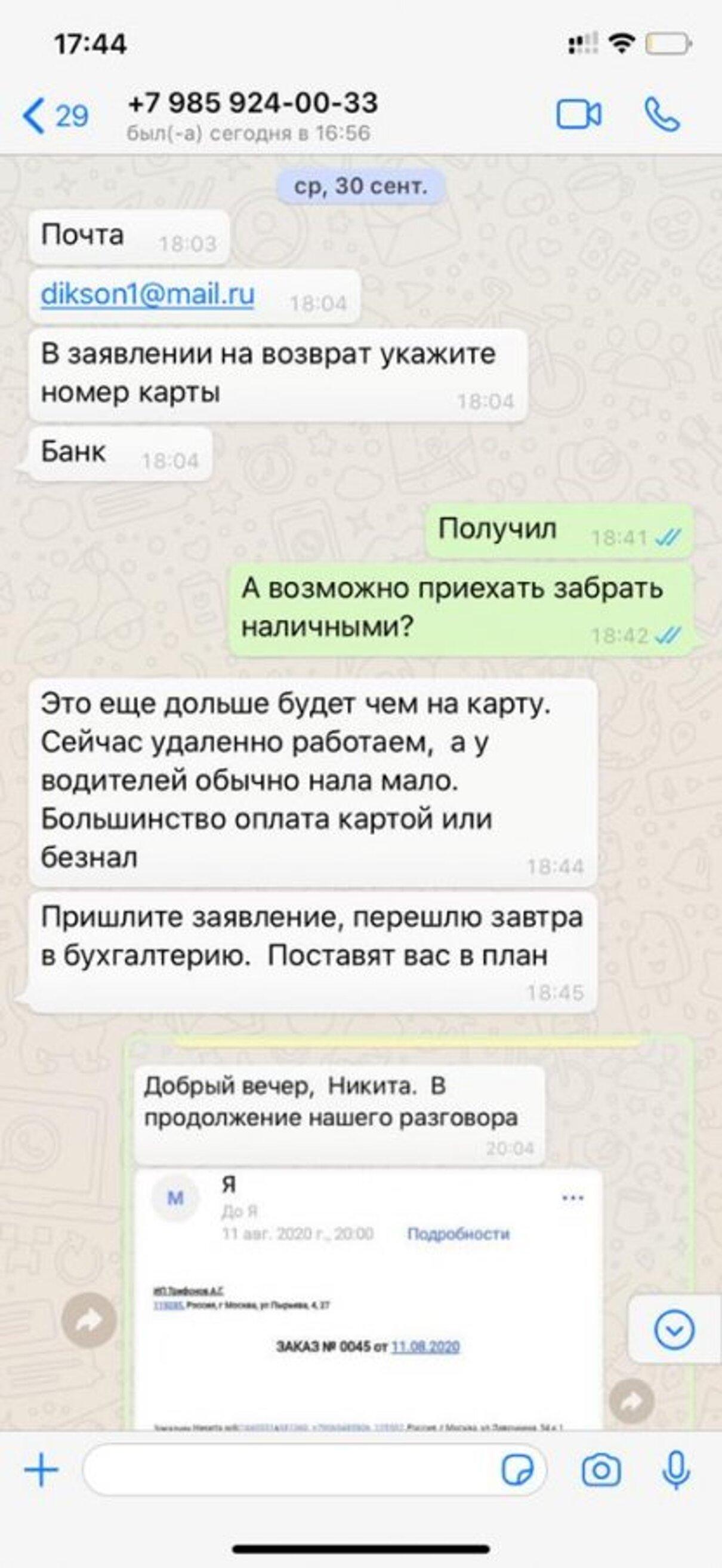 Жалоба-отзыв: Magazinmercedes.ru - Мошенники!!! Не привезли запчасти, не вернули деньги!!!.  Фото №4