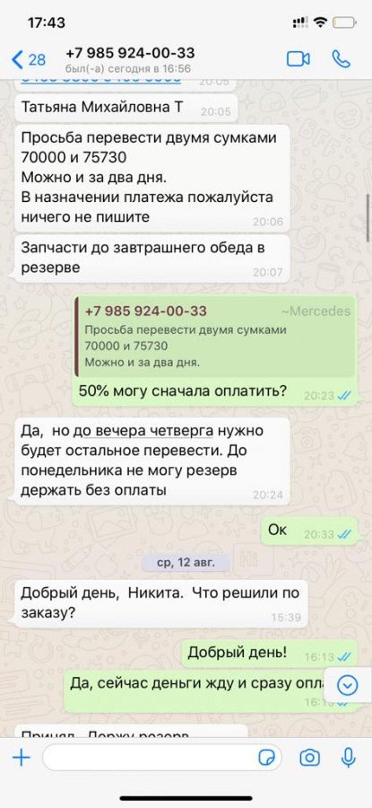 Жалоба-отзыв: Magazinmercedes.ru - Мошенники!!! Не привезли запчасти, не вернули деньги!!!.  Фото №3