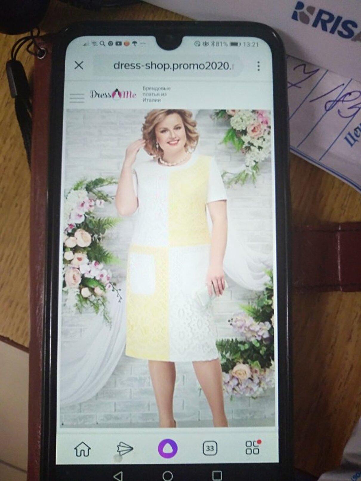 """Жалоба-отзыв: LLC """"Parcels Pro"""" (для ООО """"Честные товары"""" - Заказали два взрослых платья, а пришли два детских.  Фото №3"""