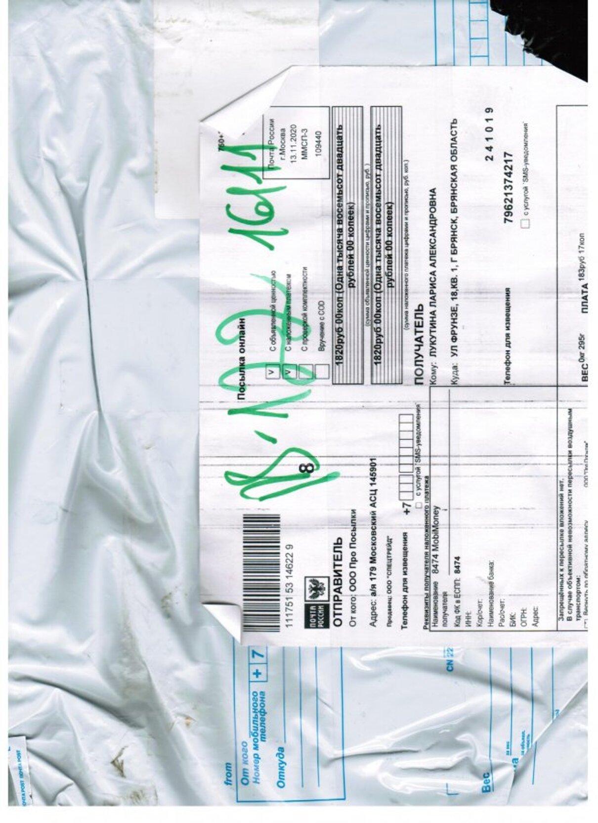Жалоба-отзыв: ООО Про Посылки - Обман при отправке товара.  Фото №2