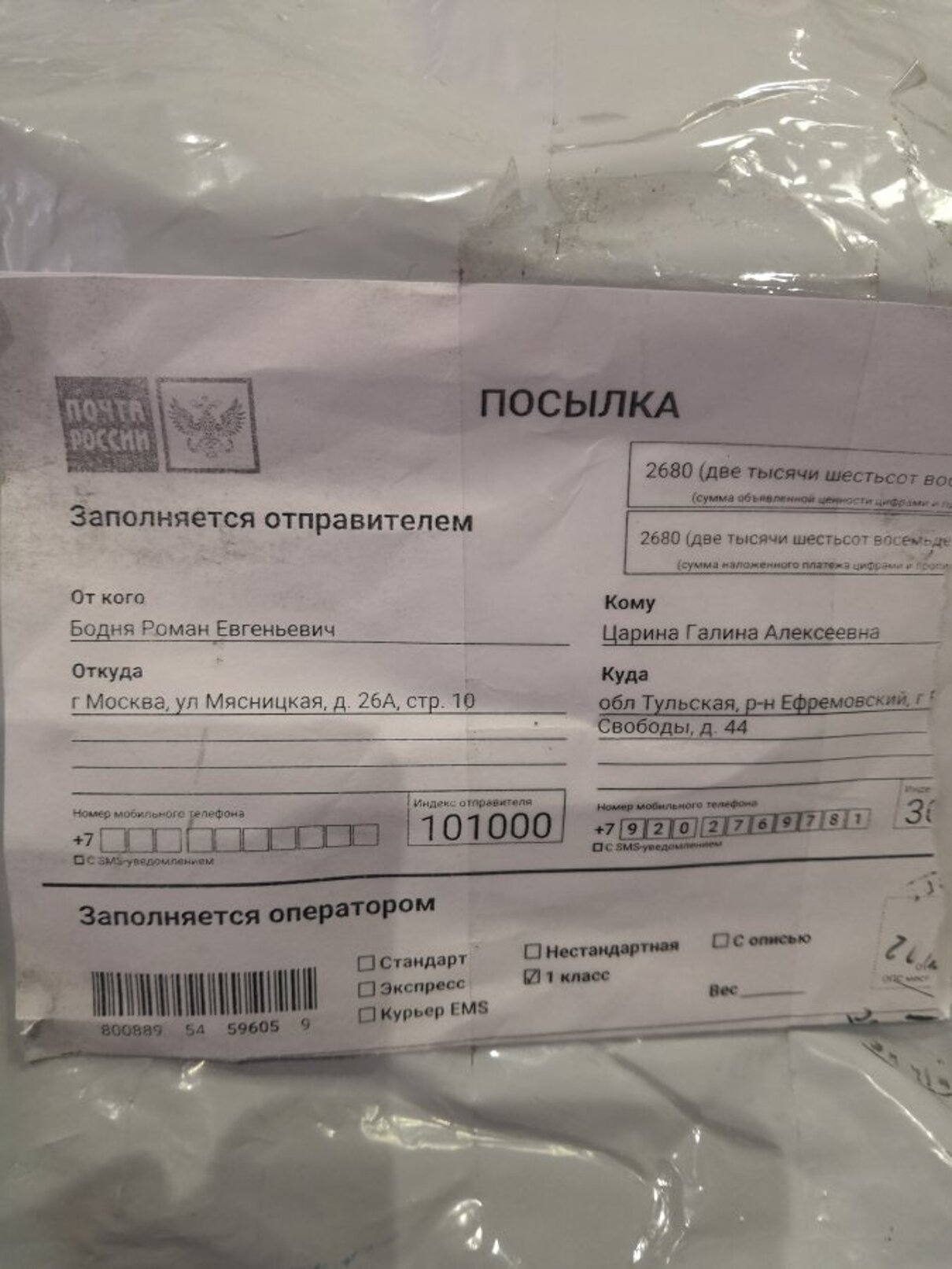 Жалоба-отзыв: Бодня Роман Евгеньевич - Не тот товар.  Фото №2