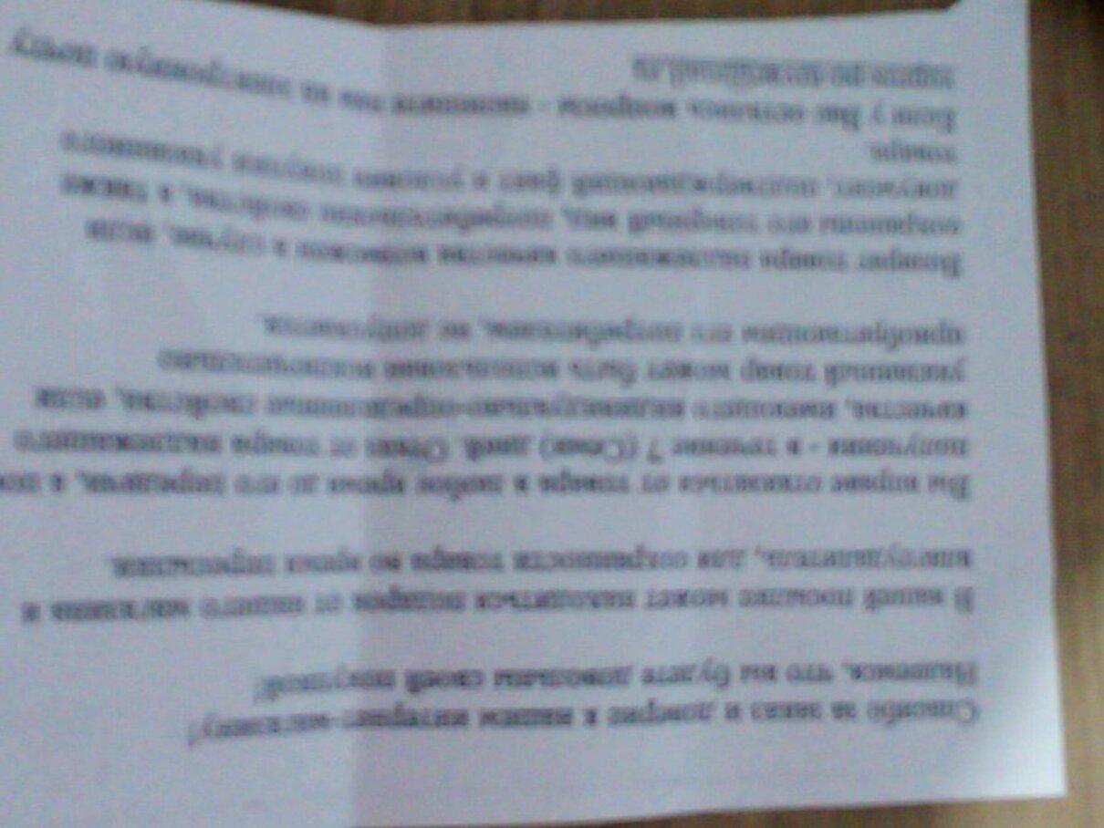 Жалоба-отзыв: Kassasupport@pimpay.ru - Возврат денежных средств за ненадлежащий товар.  Фото №2