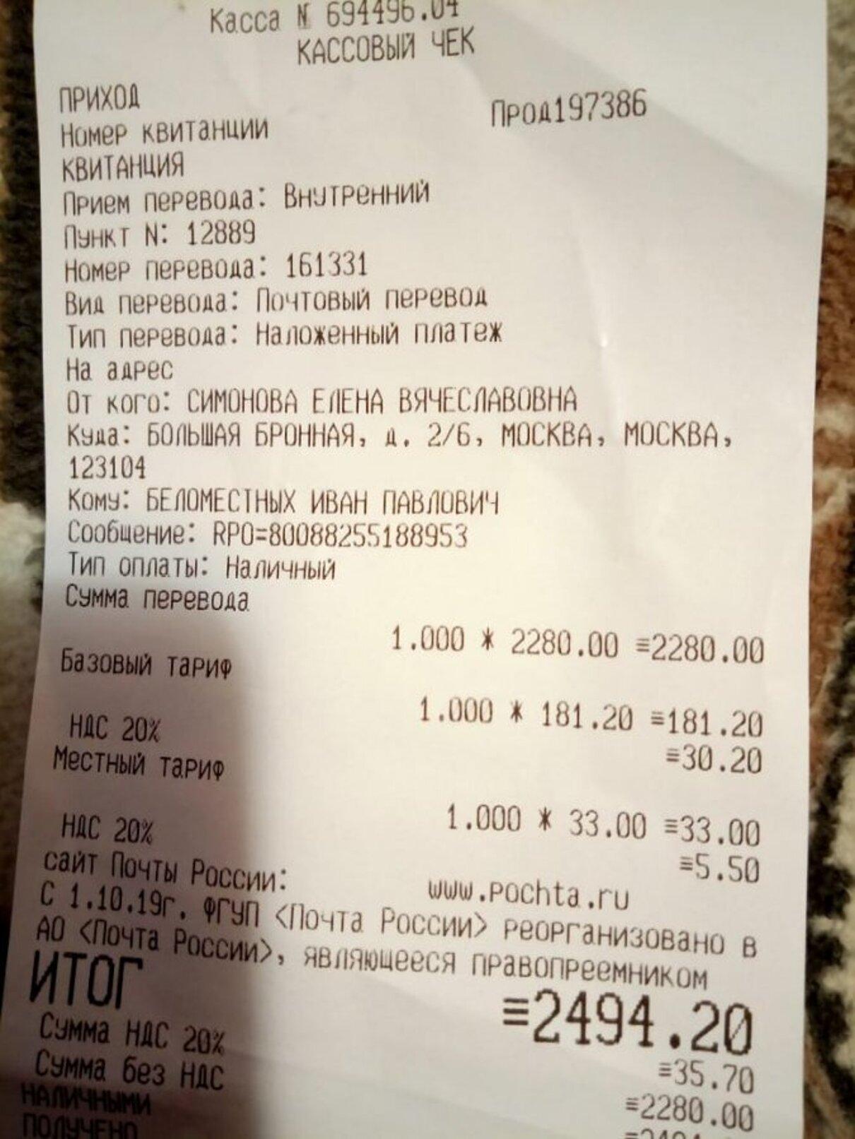 Жалоба-отзыв: Магазин стильной одежды https://drilla-mood.ru/lander/a1 - Жалоба на поставщика одежды.  Фото №2