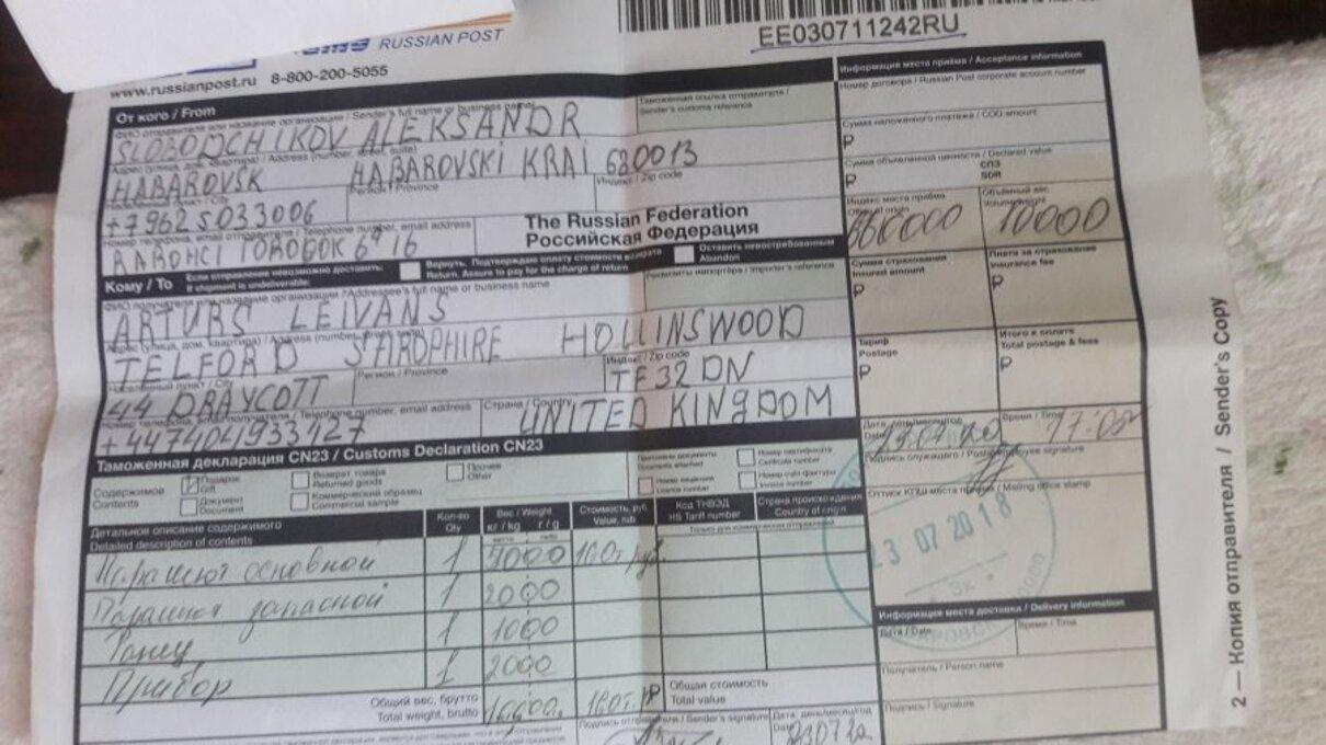 Жалоба-отзыв: ПОЧТА России - Потеря, недоставка посылки до места назначения.  Фото №1