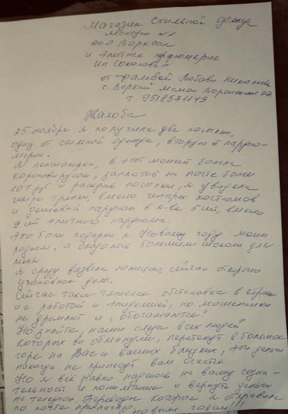 Жалоба-отзыв: Http://granddiscount.ru - Мошенники.  Фото №1