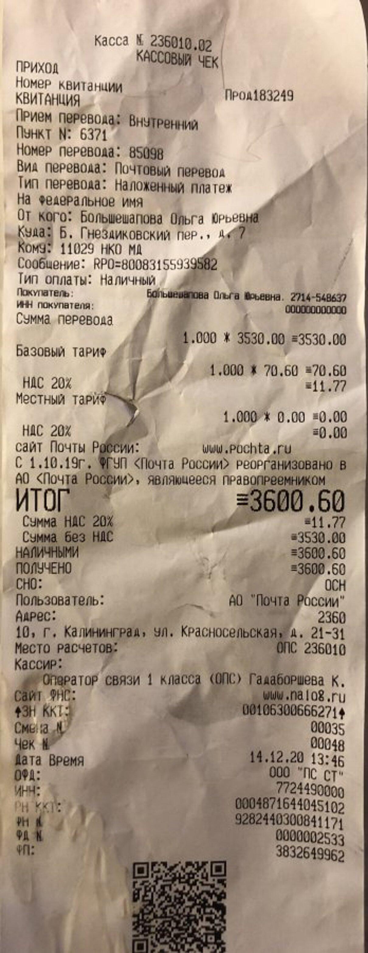 Жалоба-отзыв: ООО Манго - Возврат денег за посылку.  Фото №1