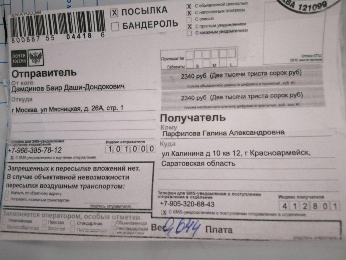 Жалоба-отзыв: Дамдинов Баир Даши-Дондокович - Не тот товар прислали.  Фото №3