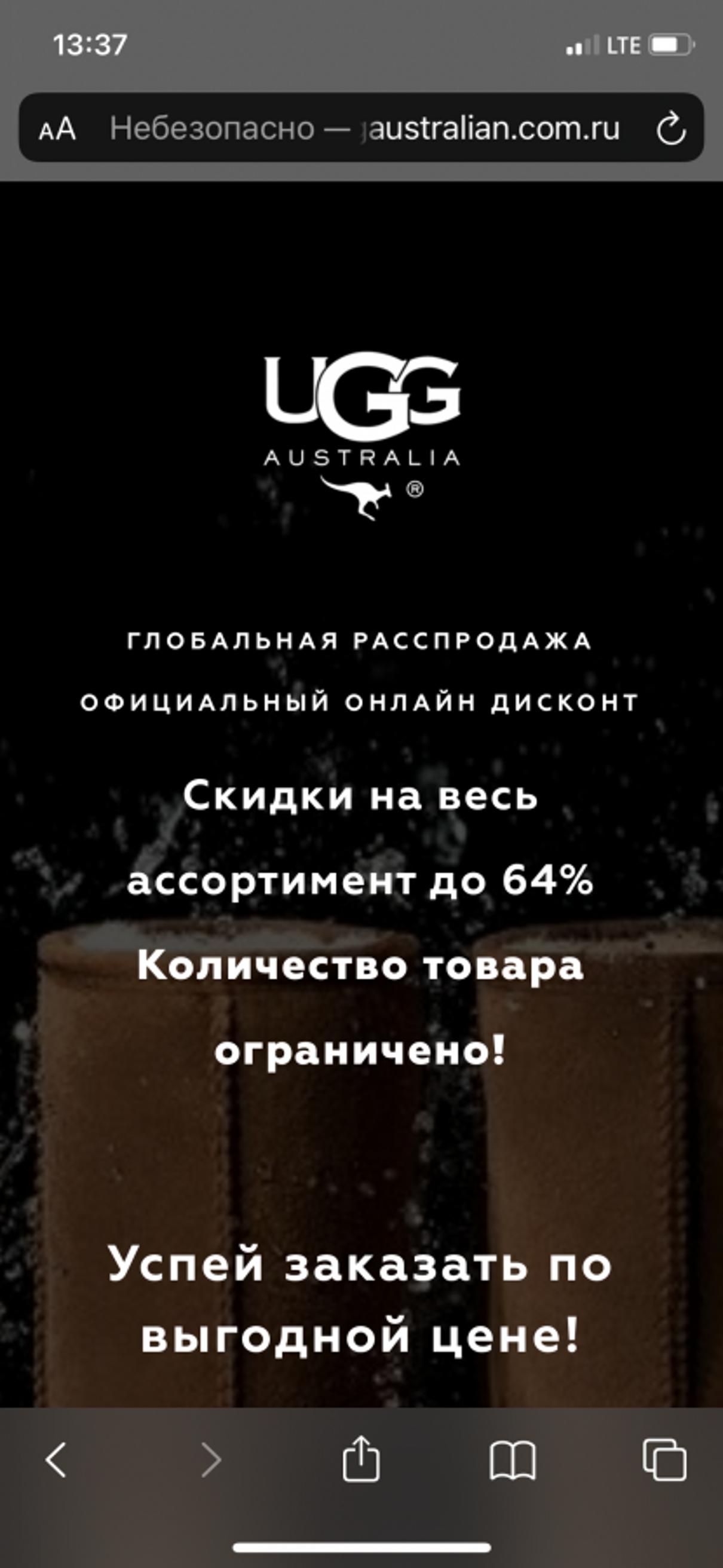 Жалоба-отзыв: Http://uggaustralian.com.ru - Не тот товар.  Фото №3
