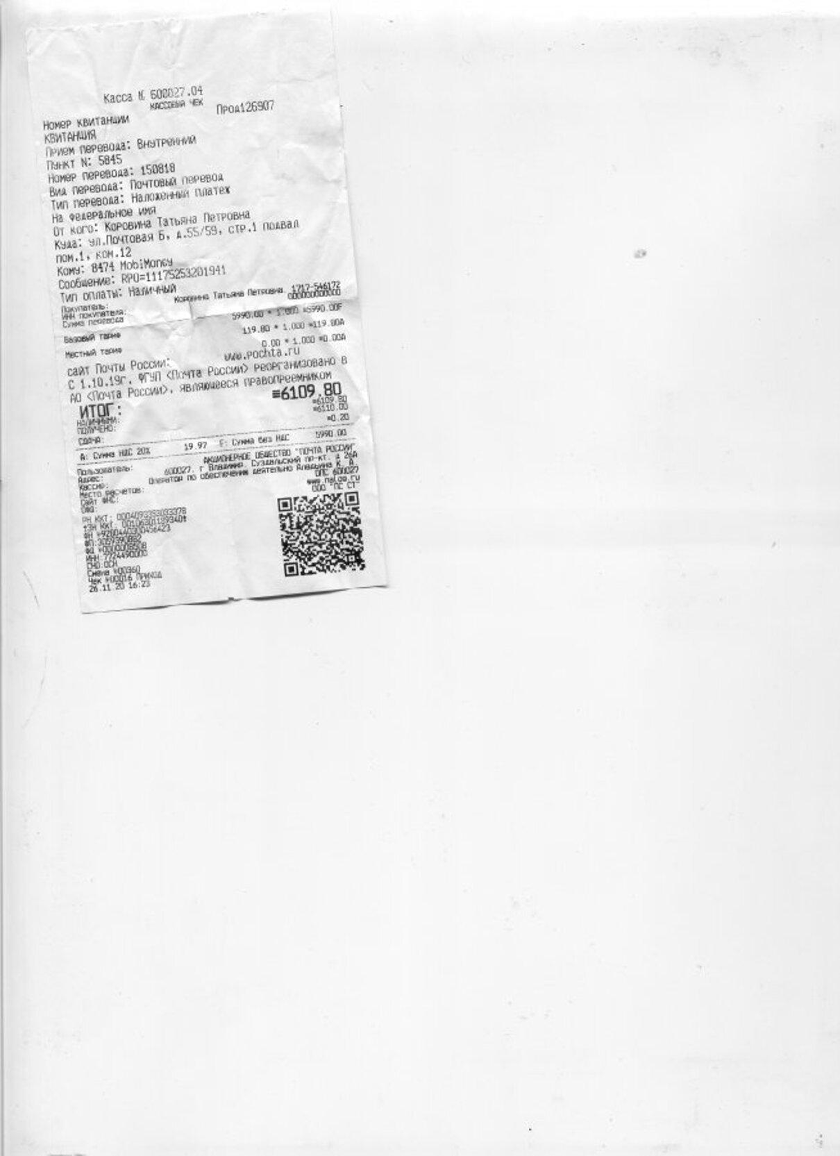 Жалоба-отзыв: 8474 MobiMoney, ПИМ ПОЧТА, ООО ПРО ПОСЫЛКИ, ООО СПЕЦТРЕЙД, ООО Одежда - ПРЕТЕНЗИЯ.  Фото №2