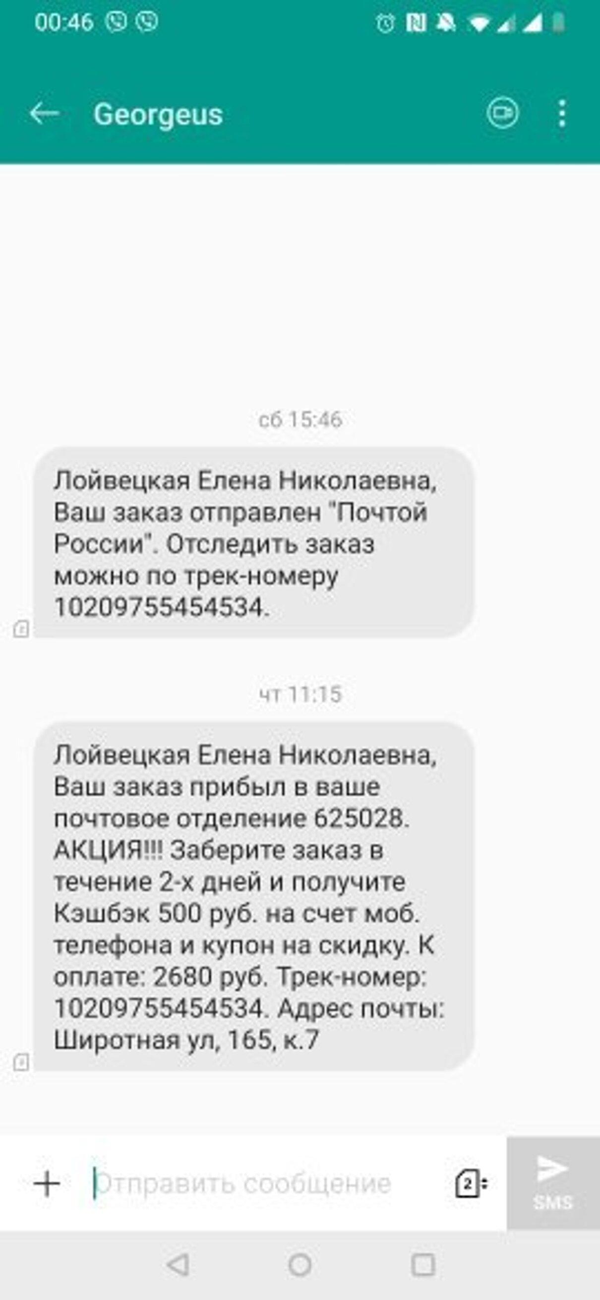 Жалоба-отзыв: 11029 НКО МД, ООО А-ТРЕЙД - Верните деньги!.  Фото №2