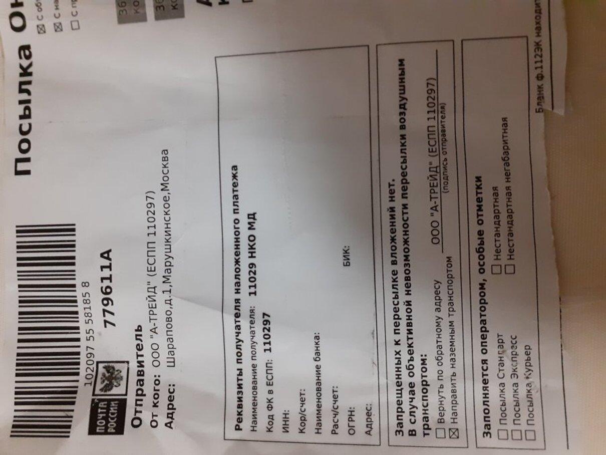 Жалоба-отзыв: MyToys.ru, ООО А-ТРЕЙД, 11029 НКО МД - Обман и не соответствие заказа.  Фото №1