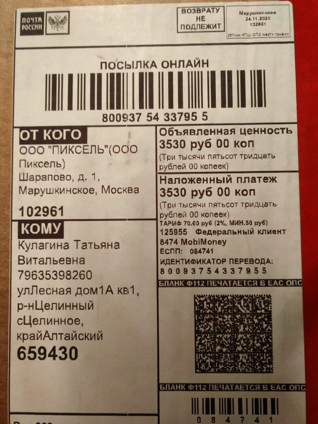 Жалоба-отзыв: ООО Элит Текстиль - Ком бумаги в посылке!.  Фото №3