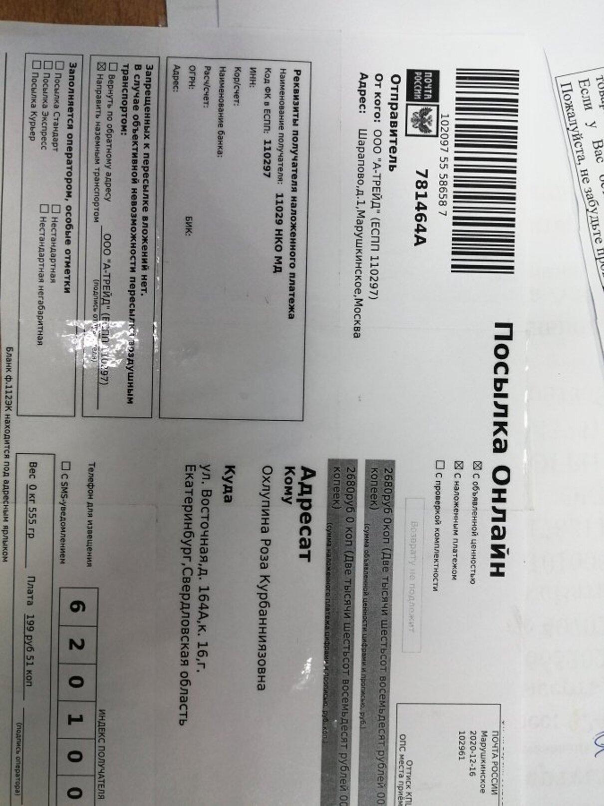 Жалоба-отзыв: ООО А-ТРЕЙД (ЕСПП 110297) - Мошеничество, прислали не тот товар.  Фото №4