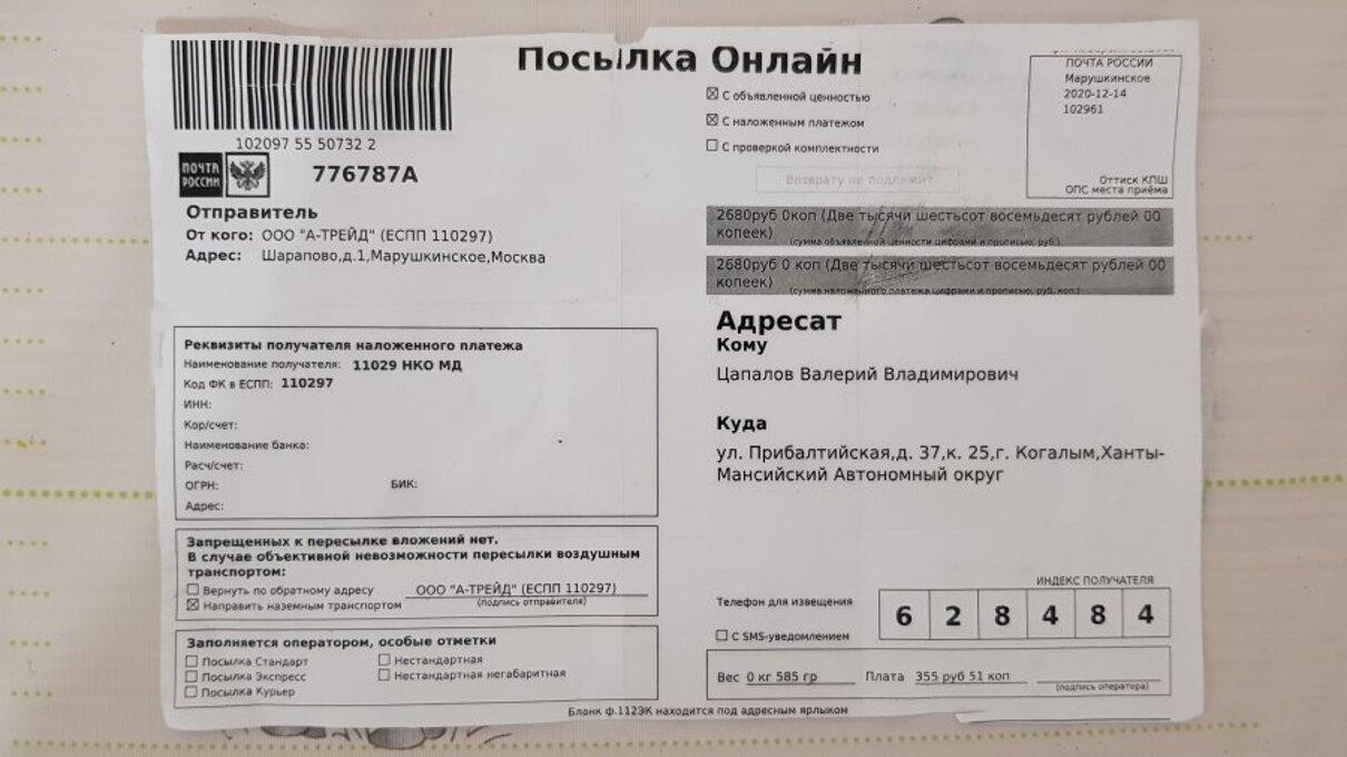 Жалоба-отзыв: ООО А-ТРЕЙД (ЕСПП 110297) - МОШЕННИЧЕСТВО.  Фото №2