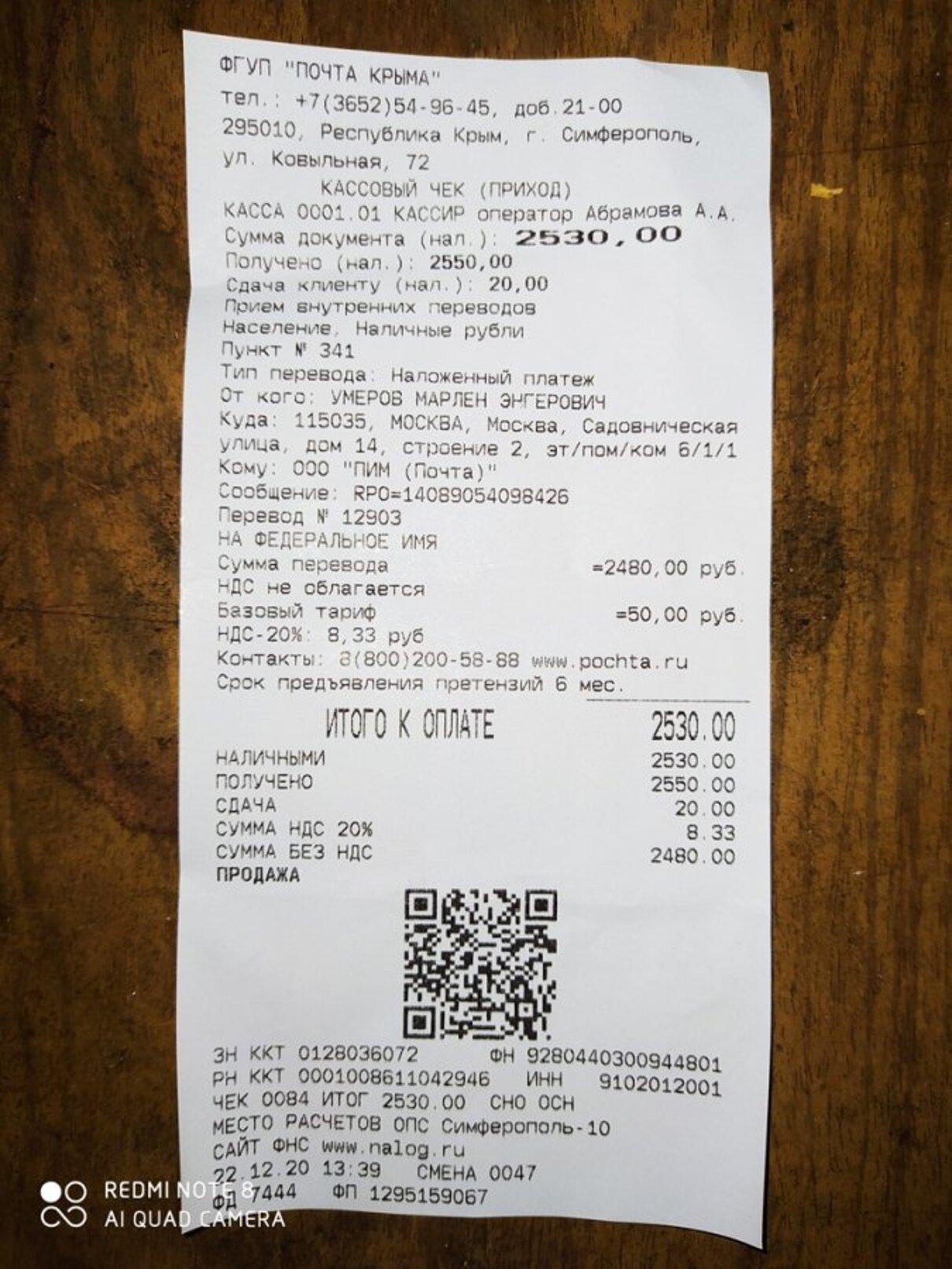 Жалоба-отзыв: LLC Parcels Pro (ООО Вертон) - Выслали не тот товар.  Фото №5