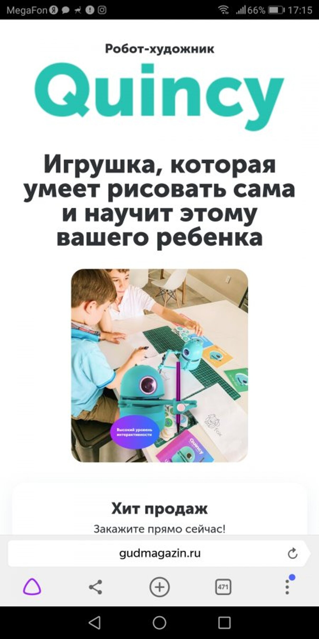 Жалоба-отзыв: Робот художник quincy - Присылают пустую коробку.  Фото №1