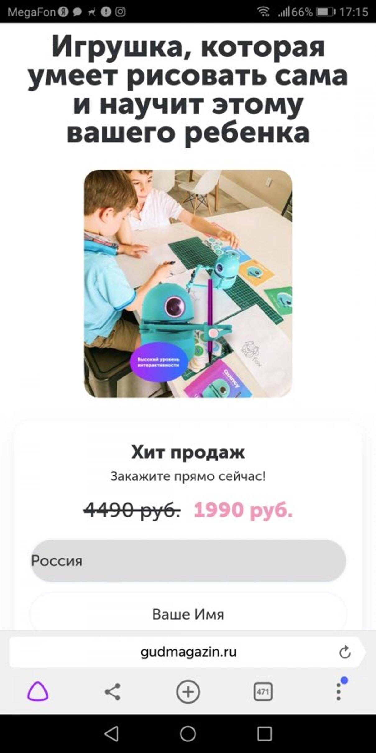 Жалоба-отзыв: Робот художник quincy - Присылают пустую коробку.  Фото №2