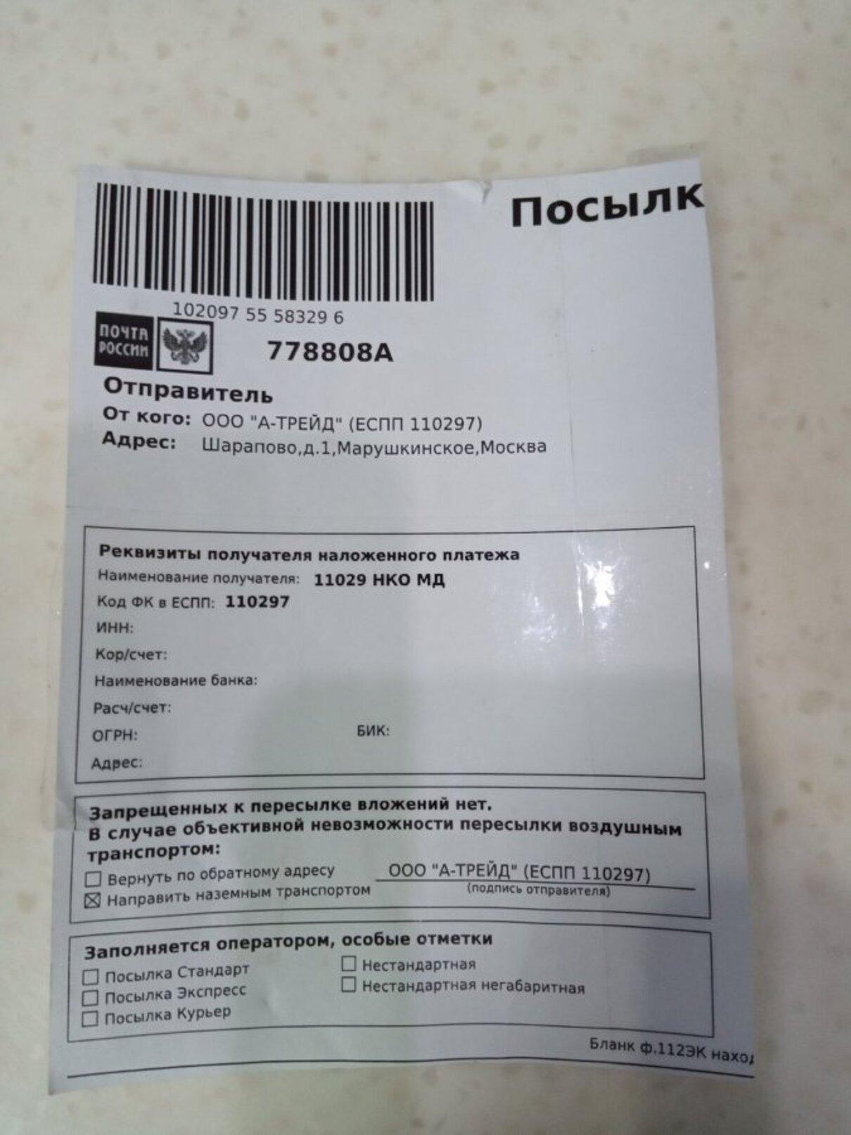 Жалоба-отзыв: ООО А-ТРЕЙД (ЕСПП 110297) - ОБМАН и МОШЕЙНИЧЕСТВО.  Фото №3