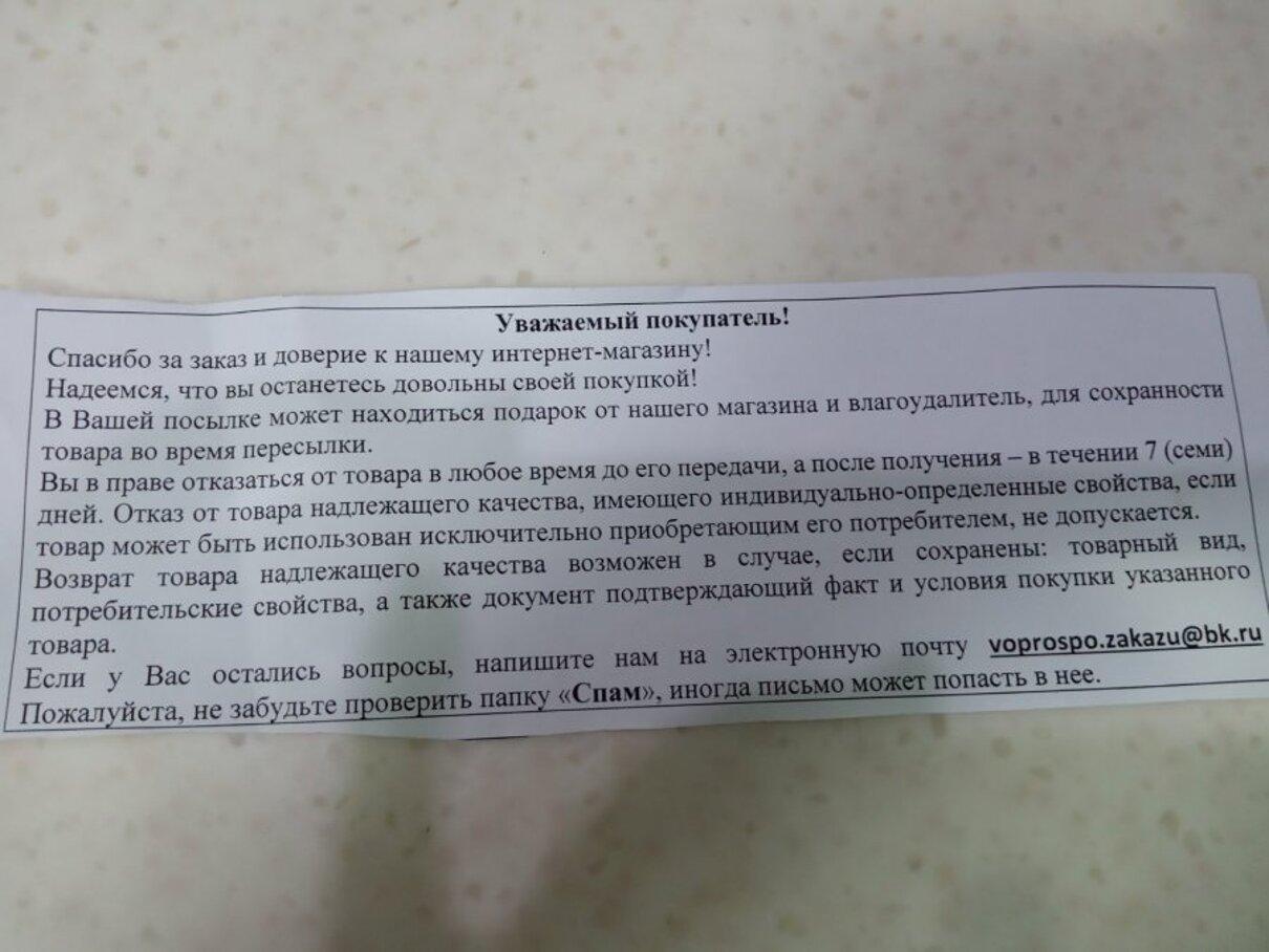Жалоба-отзыв: ООО А-ТРЕЙД (ЕСПП 110297) - ОБМАН и МОШЕЙНИЧЕСТВО.  Фото №4