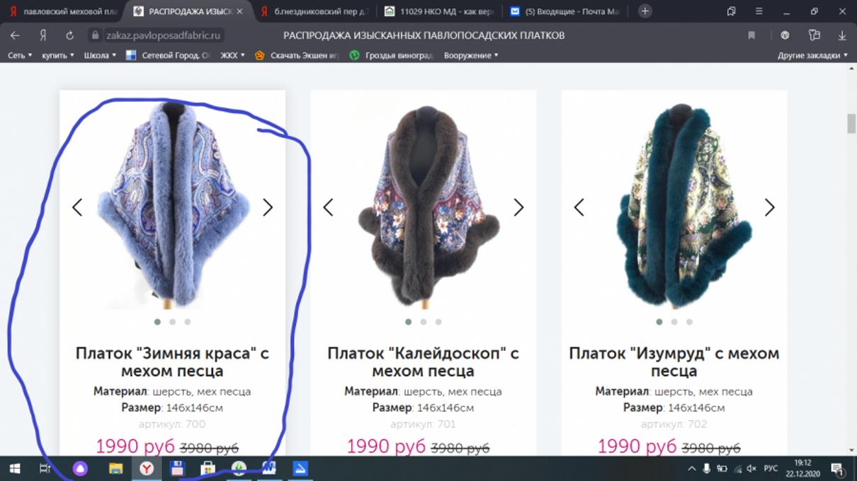 Жалоба-отзыв: ООО МАНГО - Мошенничество