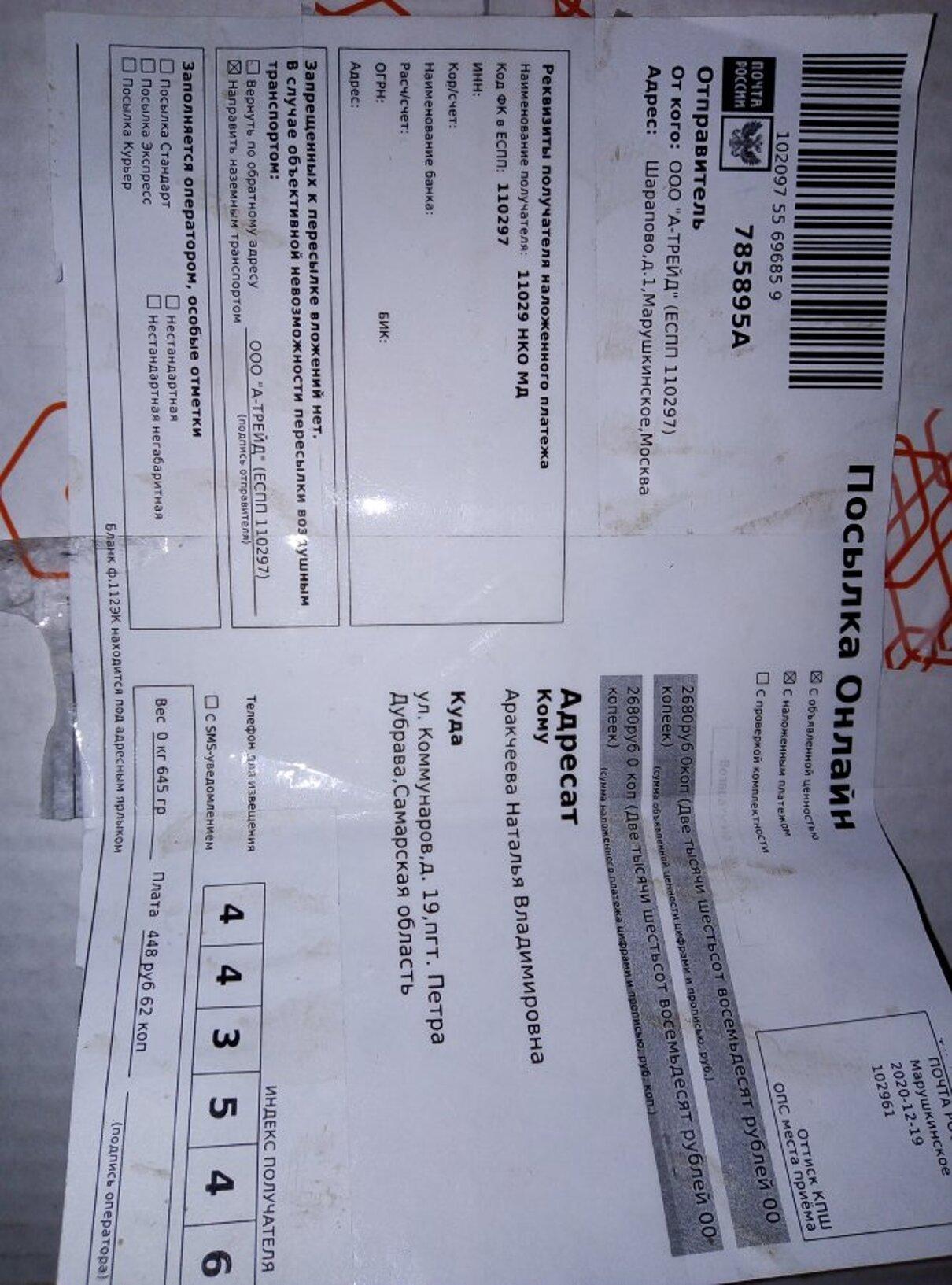 Жалоба-отзыв: ООО А-ТРЕЙД (ЕСПП 110297) - Мошенники.  Фото №3