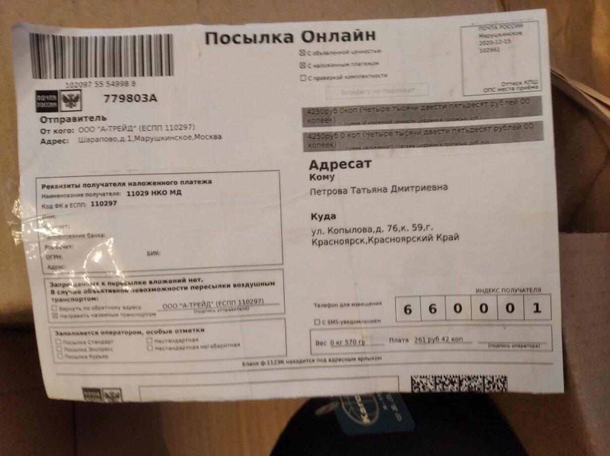 Жалоба-отзыв: 11029 НКО МД - Возврат денег за непредоставленный товар.  Фото №2