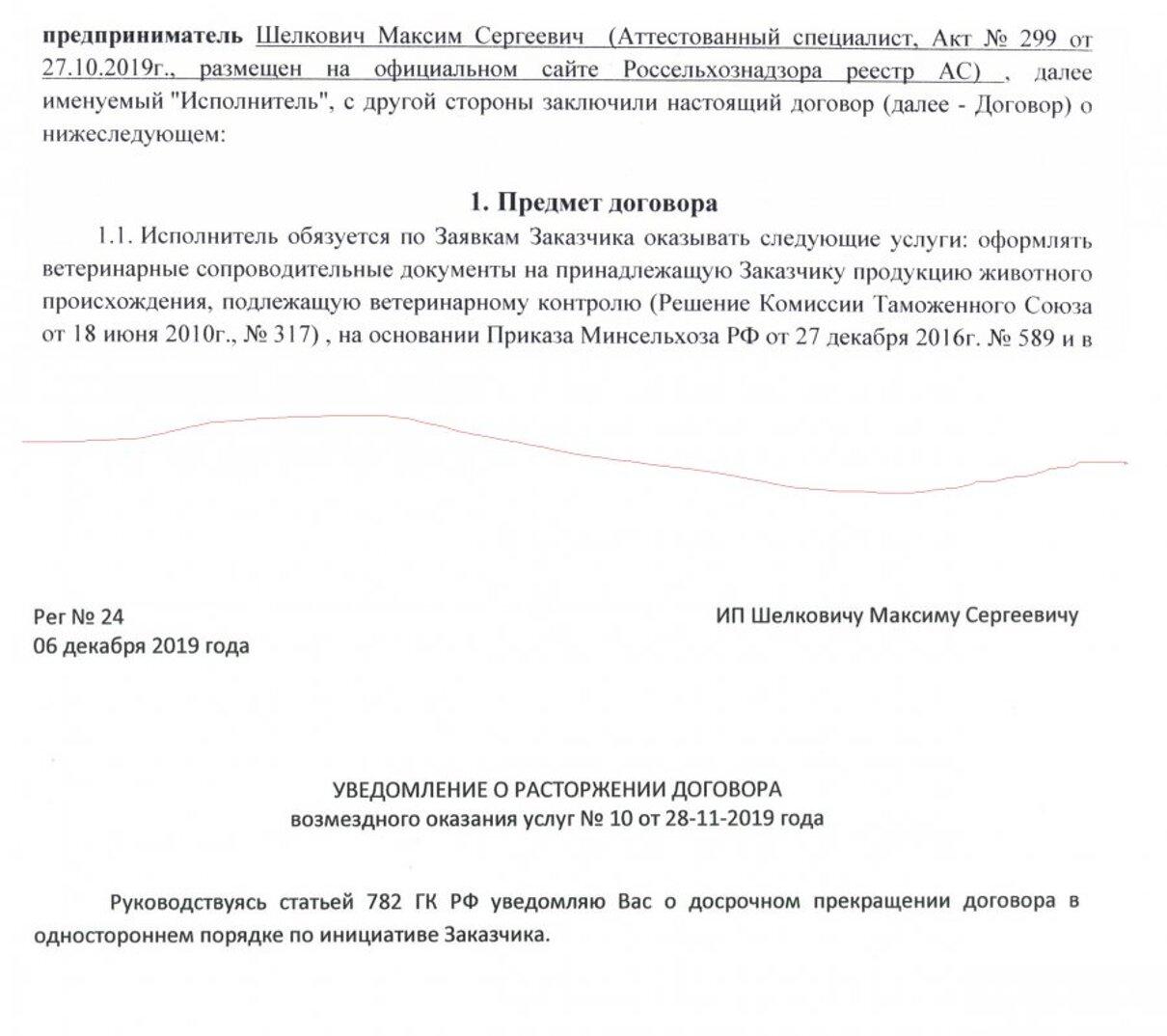 Жалоба-отзыв: ИП Шелкович Максим Сергеевич - Некомпетентный склочник