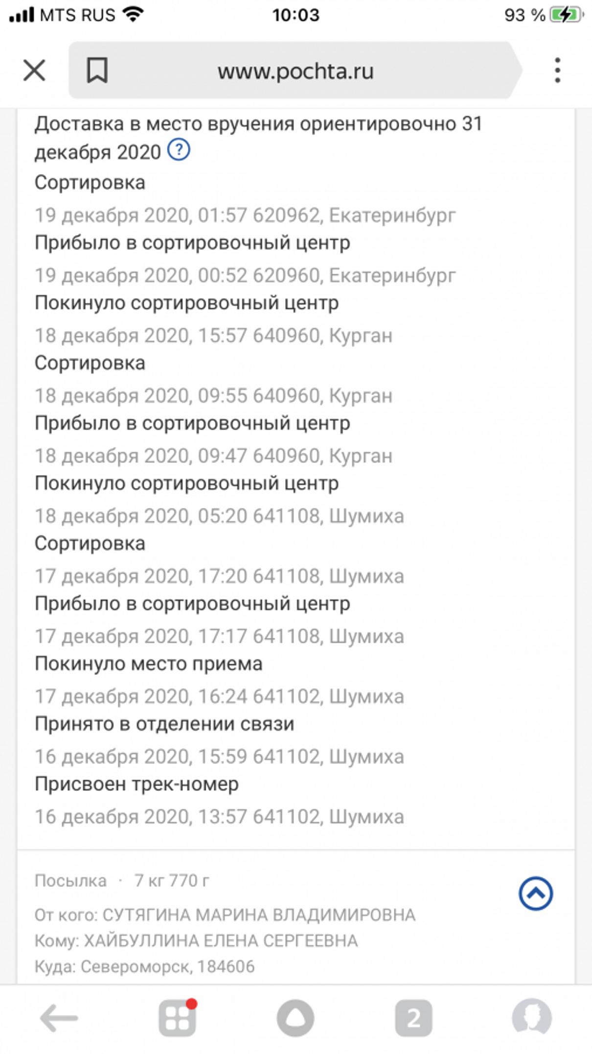 Жалоба-отзыв: Почта России, отделение 620962 - Задержки почтовых отправлений.  Фото №1