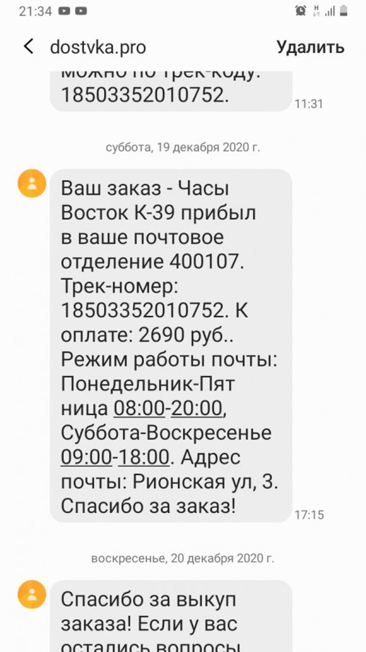 Жалоба-отзыв: Турков Антон Владимирович - Мошенник.  Фото №2