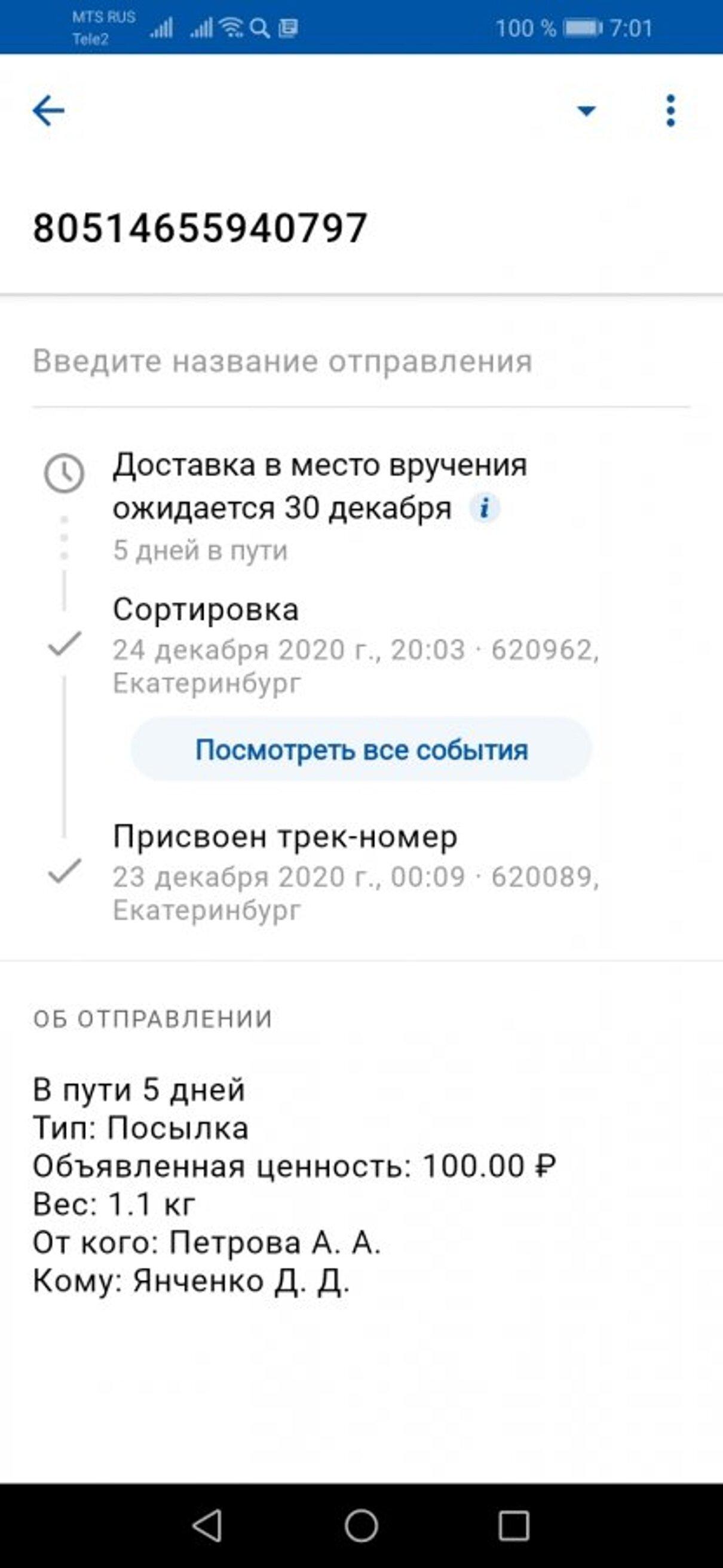 Жалоба-отзыв: Екатеринбург, сортировочный центр 620962 - Задержка посылки с 24.12.2020.  Фото №1