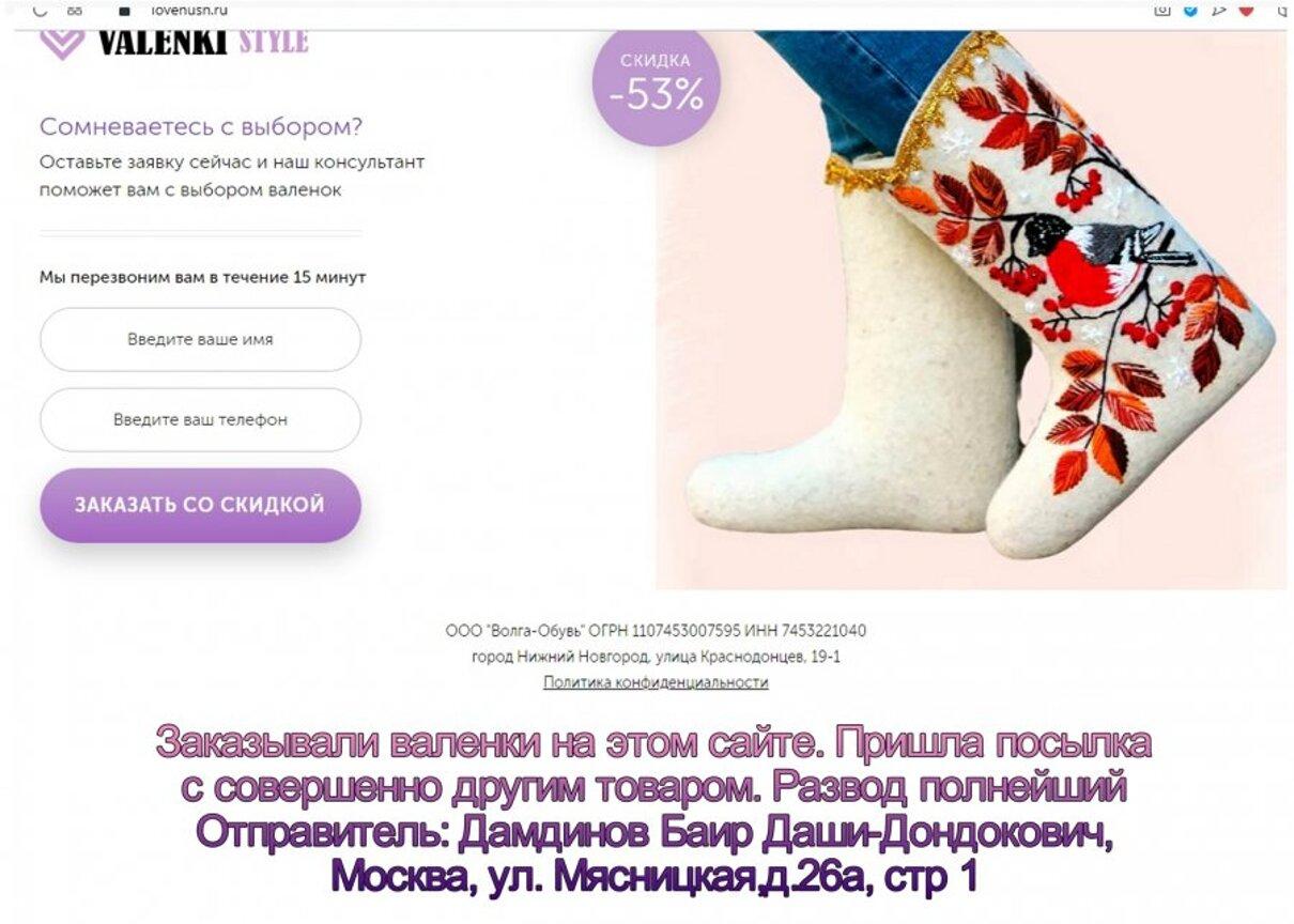 Жалоба-отзыв: Valenki Style интернет магазин - Мошенничество.  Фото №1
