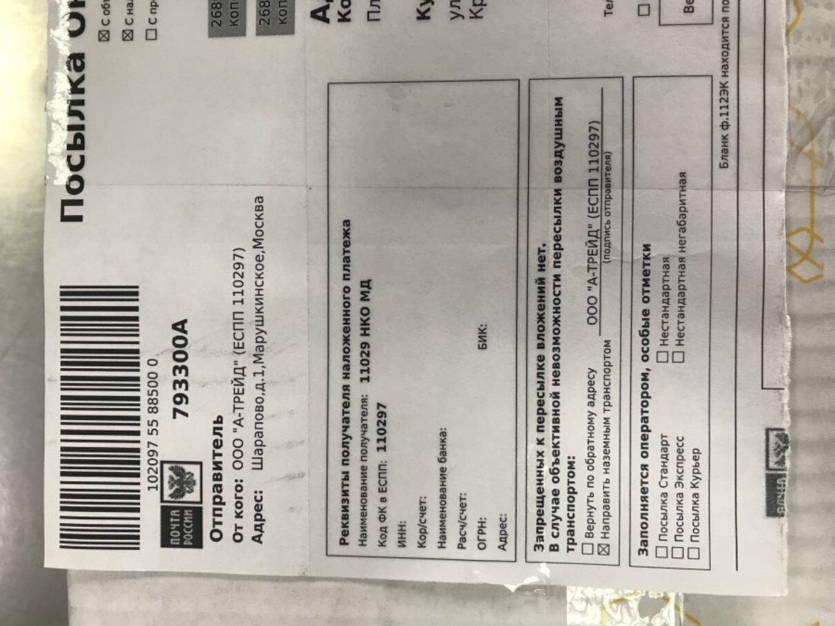 Жалоба-отзыв: ООО А-ТРЕЙД ЕСПП 110297 - Куча бумаги вместо заказа.  Фото №1