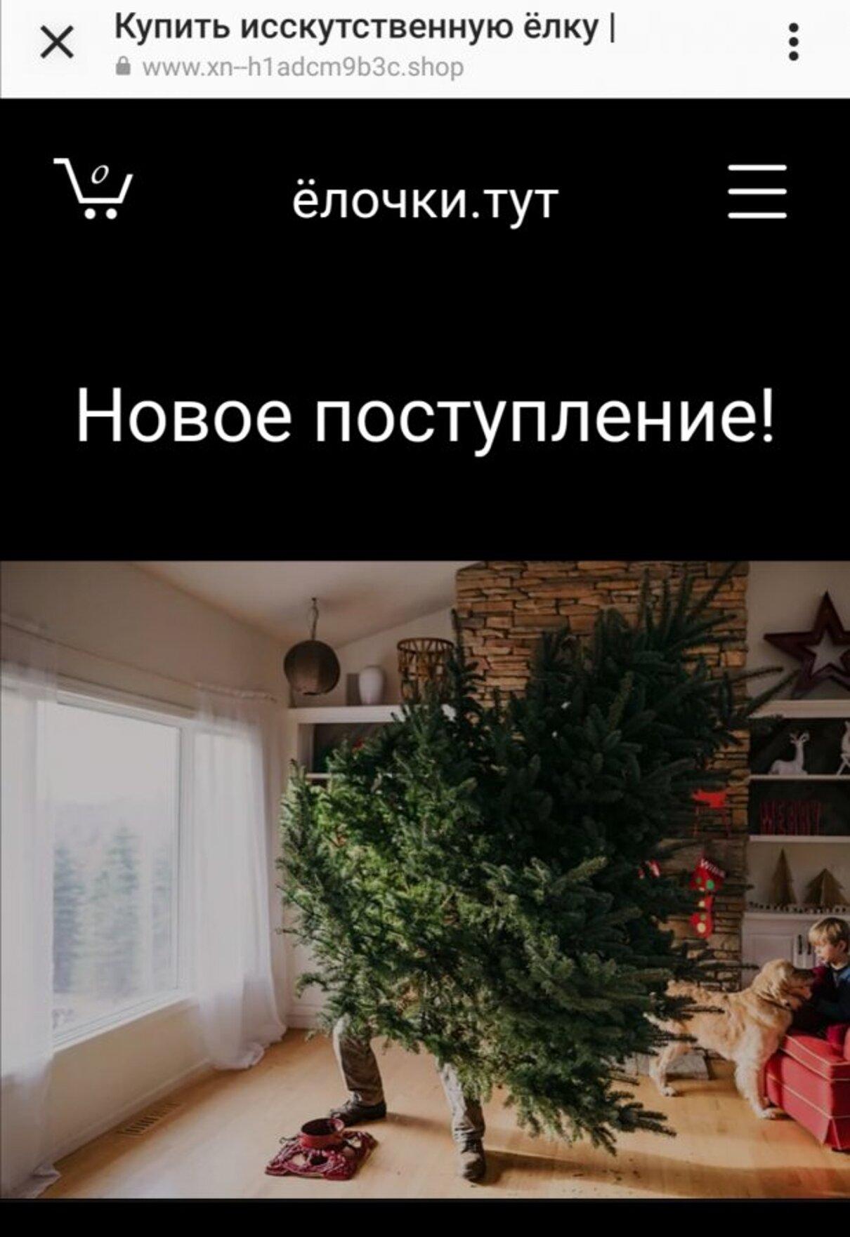 Жалоба-отзыв: www.ёлочки.shop - Мошенники продающие якобы ели.  Фото №1