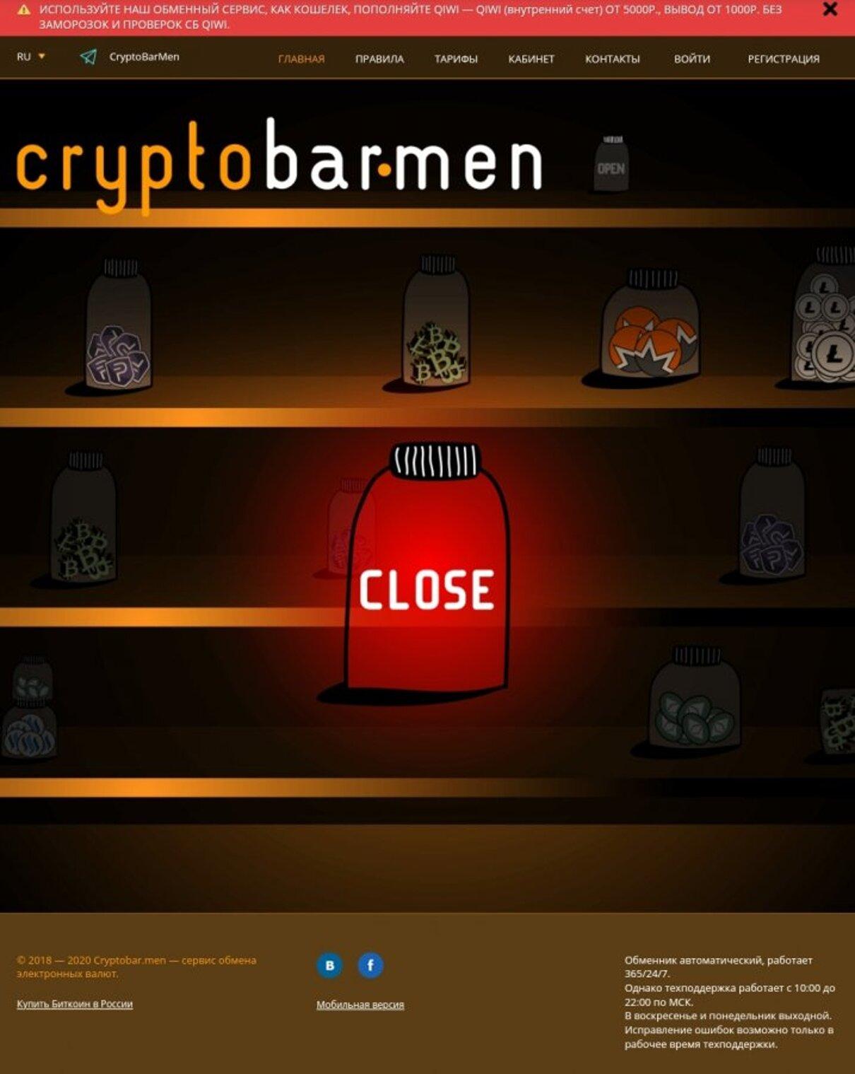 Жалоба-отзыв: Cryptobar.men, КРИПТО БАРМЕН - МОШЕНИКИ - Обманули и развели на криптовалюту.  Фото №1