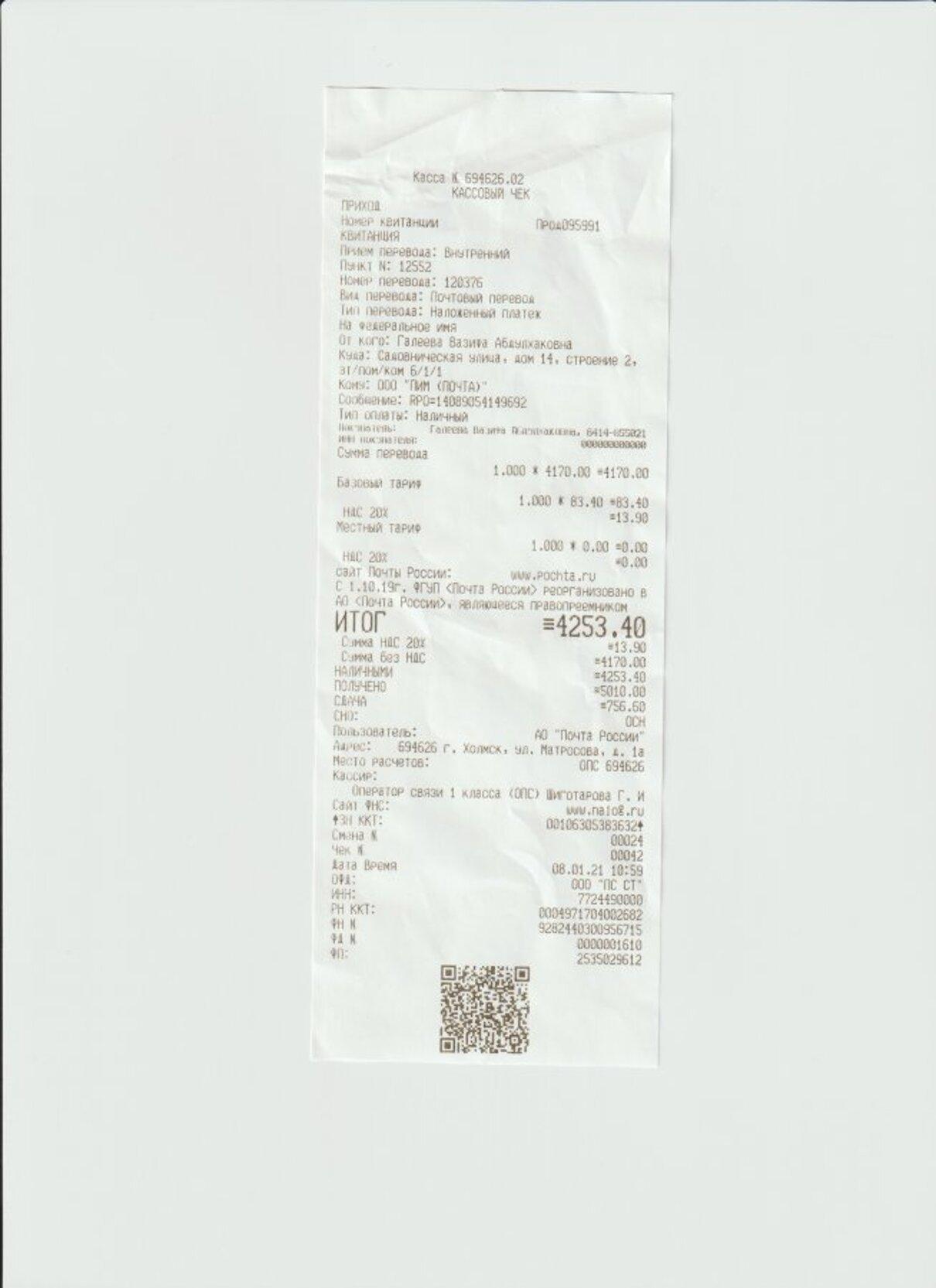 Жалоба-отзыв: LLC Parcels Pro для ООО Вертон - НЕ соответствие товара.  Фото №1