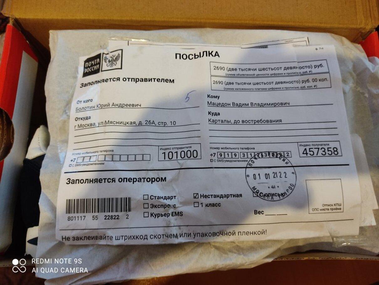 Жалоба-отзыв: Sporuns - Пришел не тот товар.  Фото №3