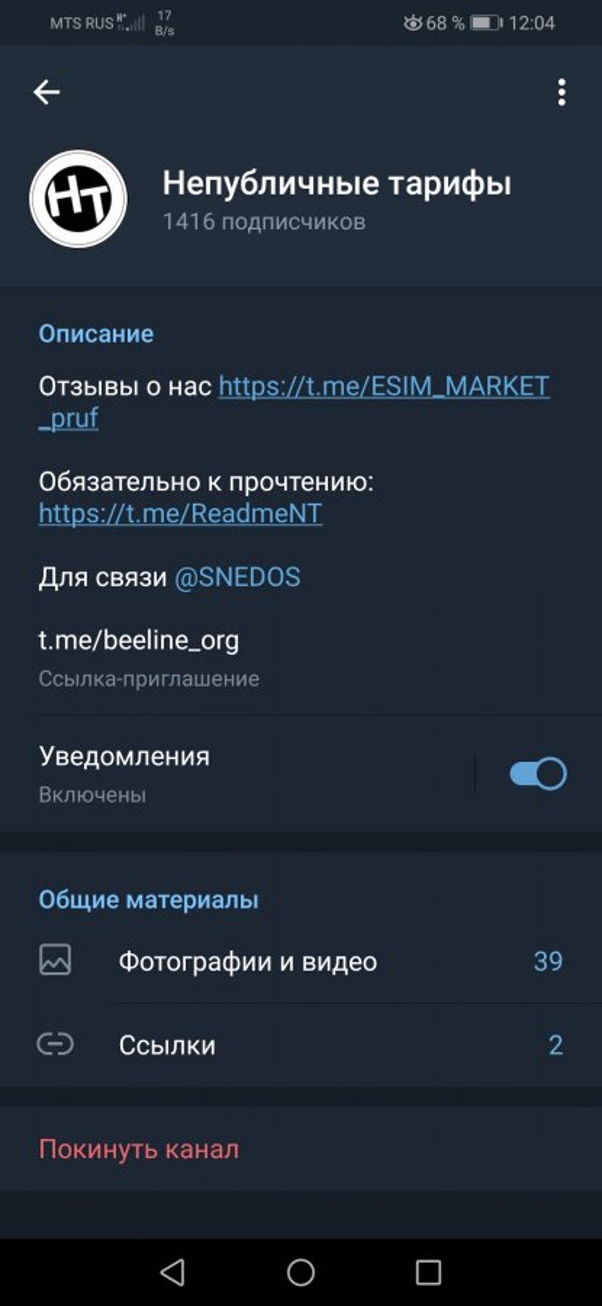 Жалоба-отзыв: Телеграм канал Непубличные тарифы, @SNEDOS, @beeline_ORG - Осторожно телеграм мошенники!.  Фото №2