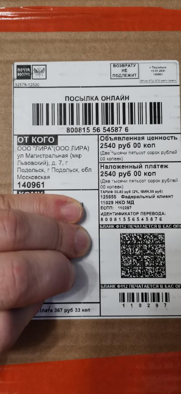 Жалоба-отзыв: ООО Лира, Подольск, ул. Магистральная д.7 - Мошенничество.  Фото №1