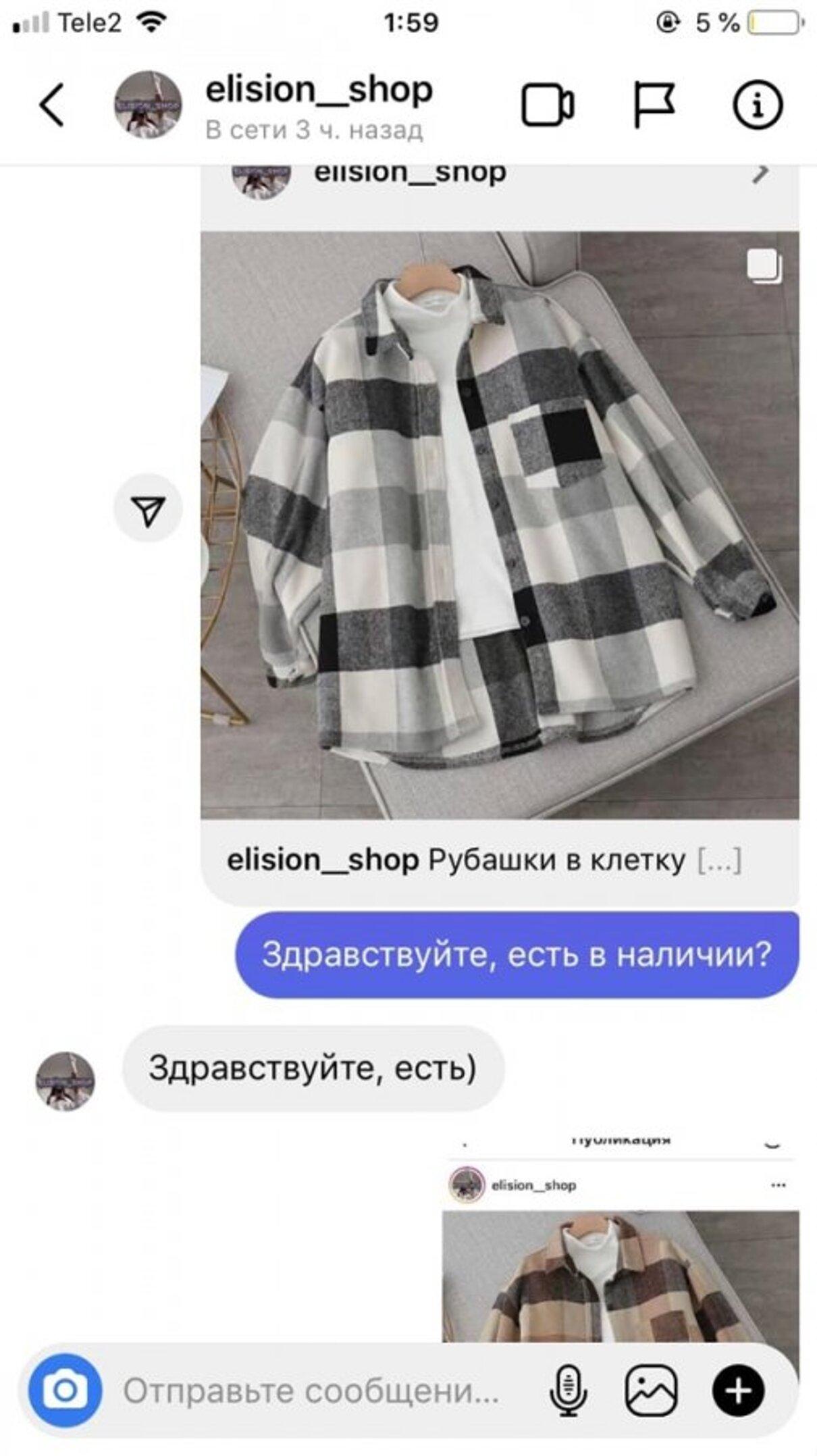 Жалоба-отзыв: Elision_shop - Обман в магазине инстаграм.  Фото №1