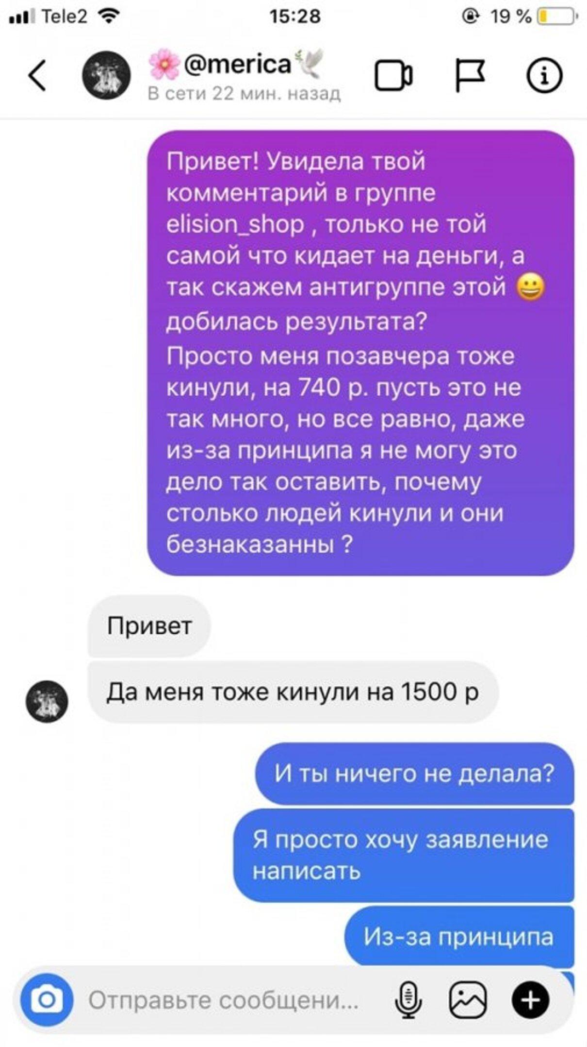 Жалоба-отзыв: Elision_shop - Обман в магазине инстаграм.  Фото №4