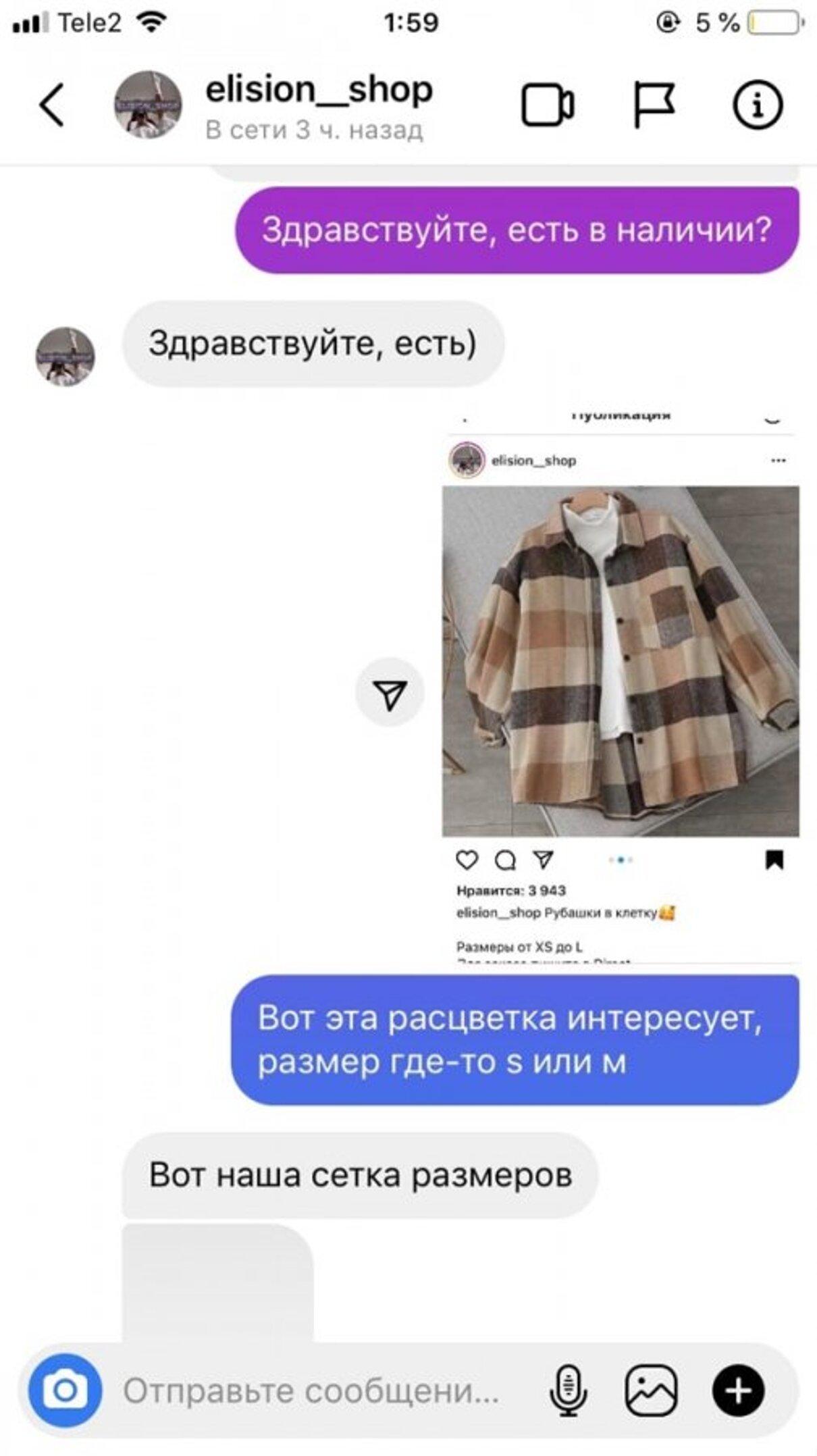 Жалоба-отзыв: Elision_shop - Обман в магазине инстаграм.  Фото №2