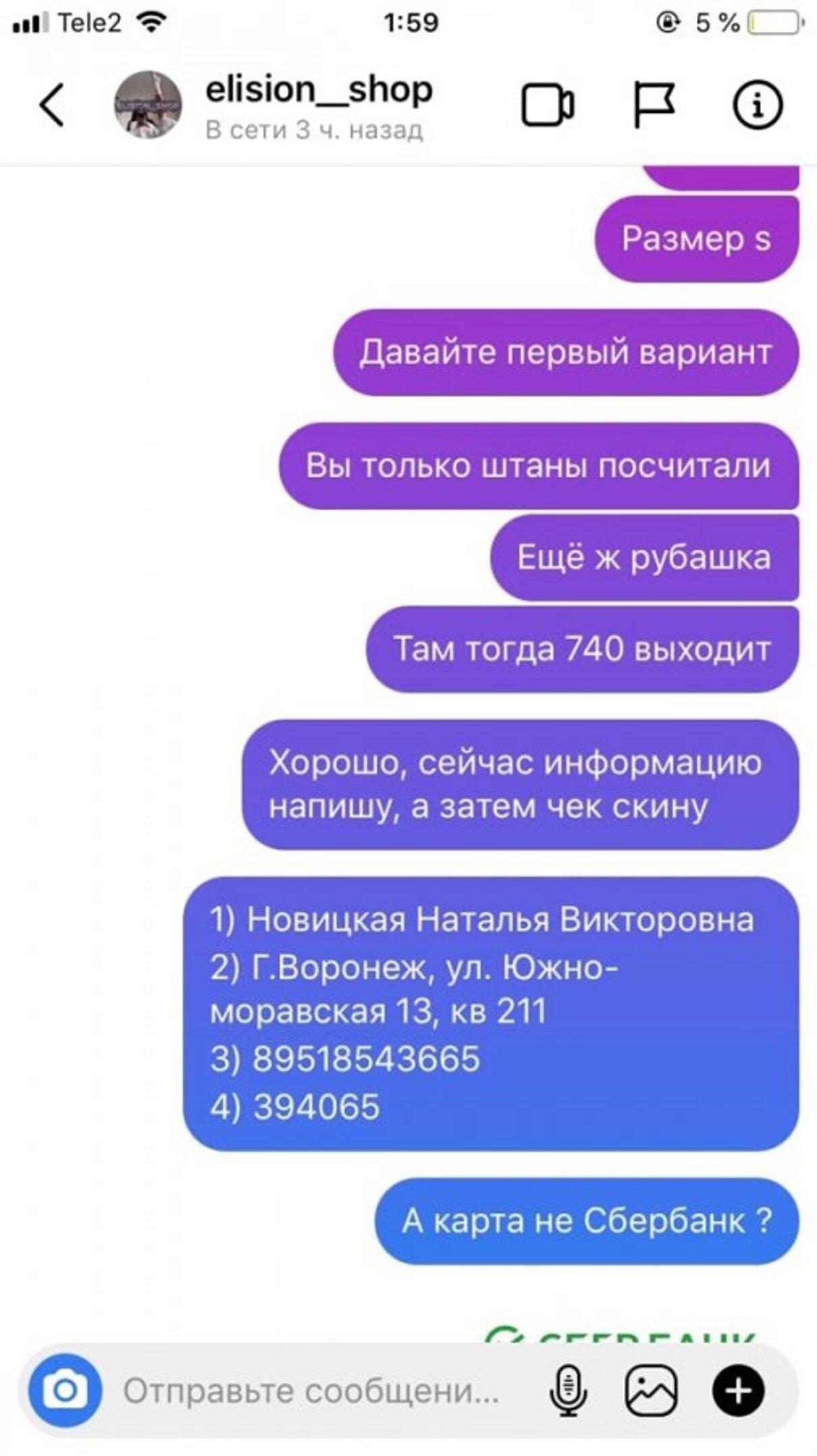 Жалоба-отзыв: Elision_shop - Обман в магазине инстаграм.  Фото №3