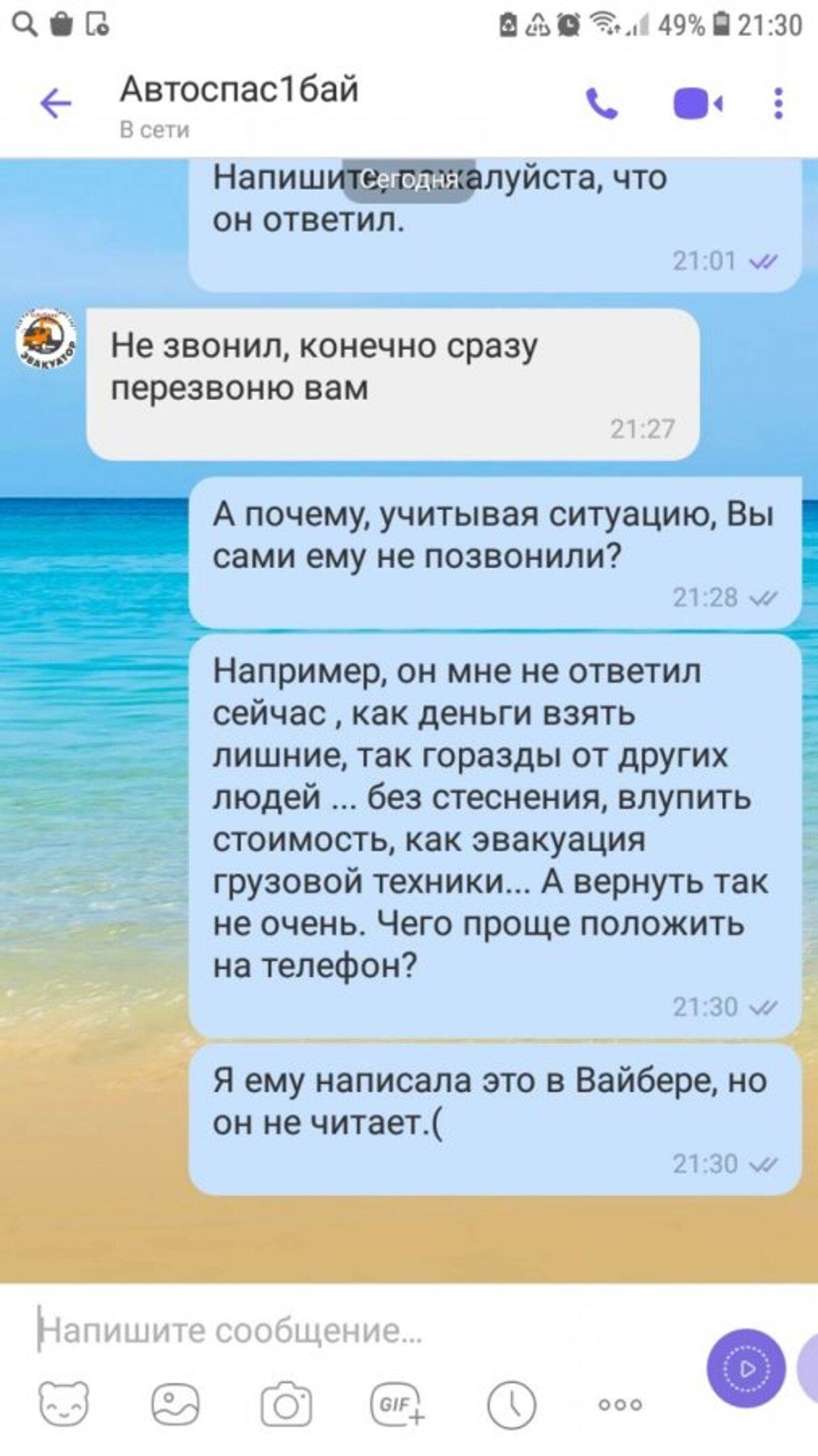 Жалоба-отзыв: Автопомощь avtospas1.by - Авторазвод, мошенничество.  Фото №2