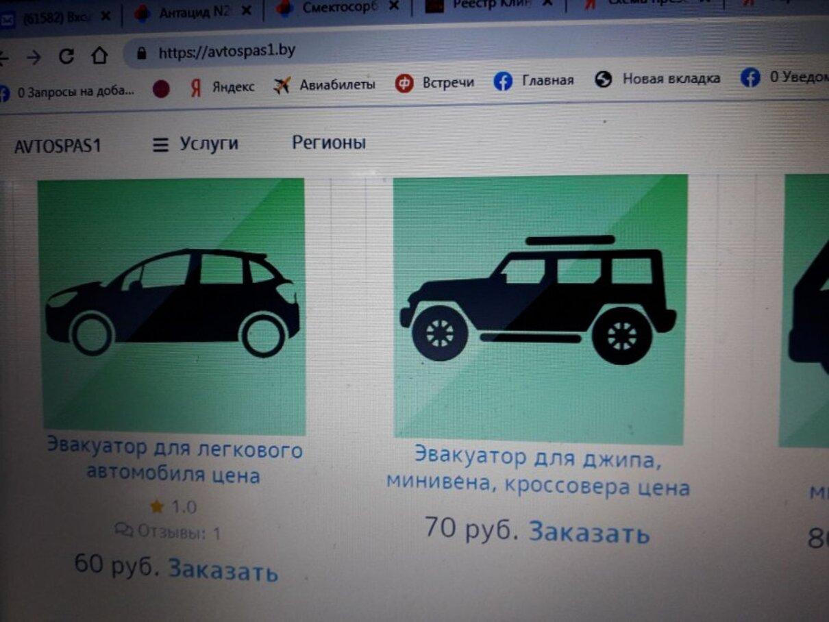 Жалоба-отзыв: Автопомощь avtospas1.by - Авторазвод, мошенничество.  Фото №4