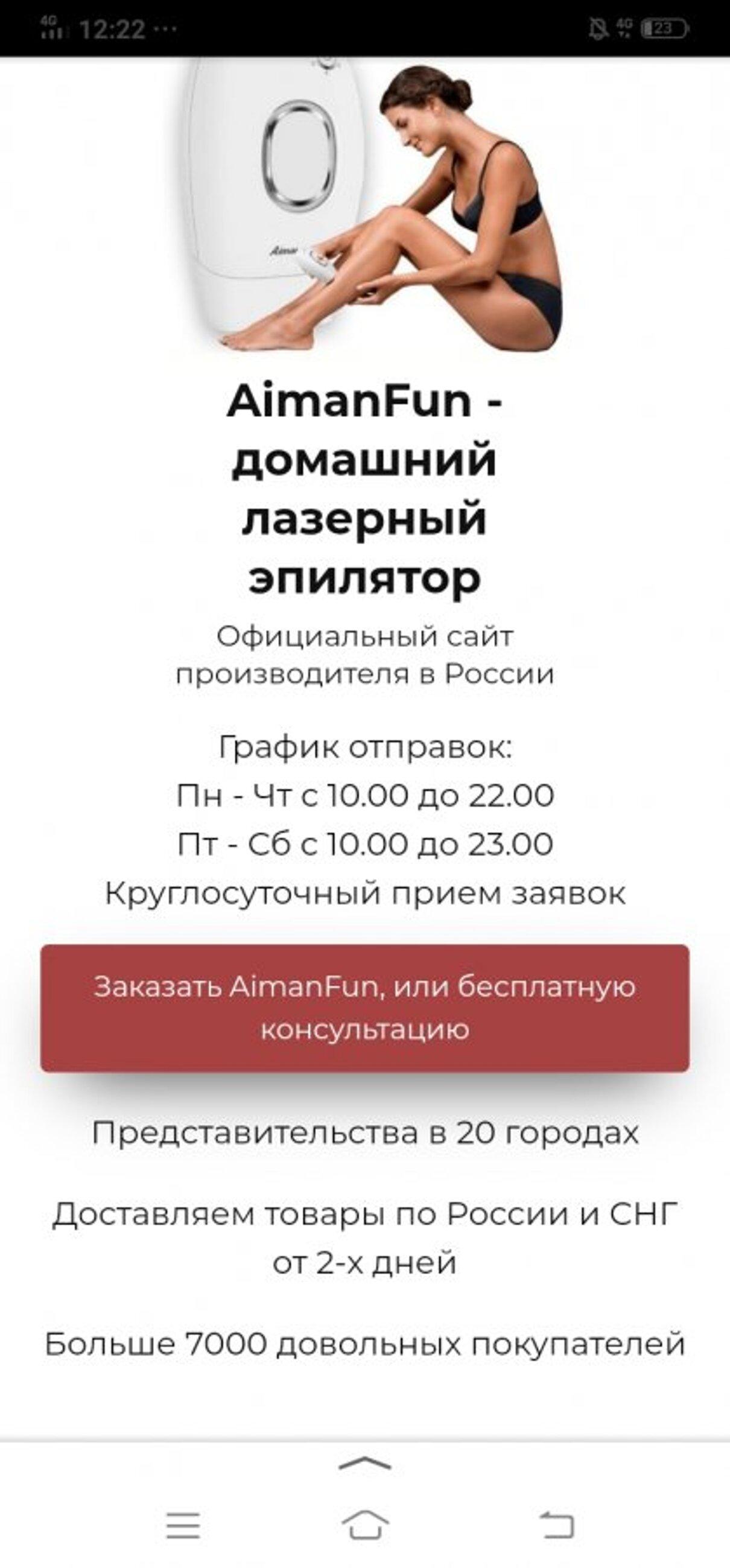 Жалоба-отзыв: ООО Лира, г. Подольск - Эпилятор Айманфун - обман!.  Фото №1